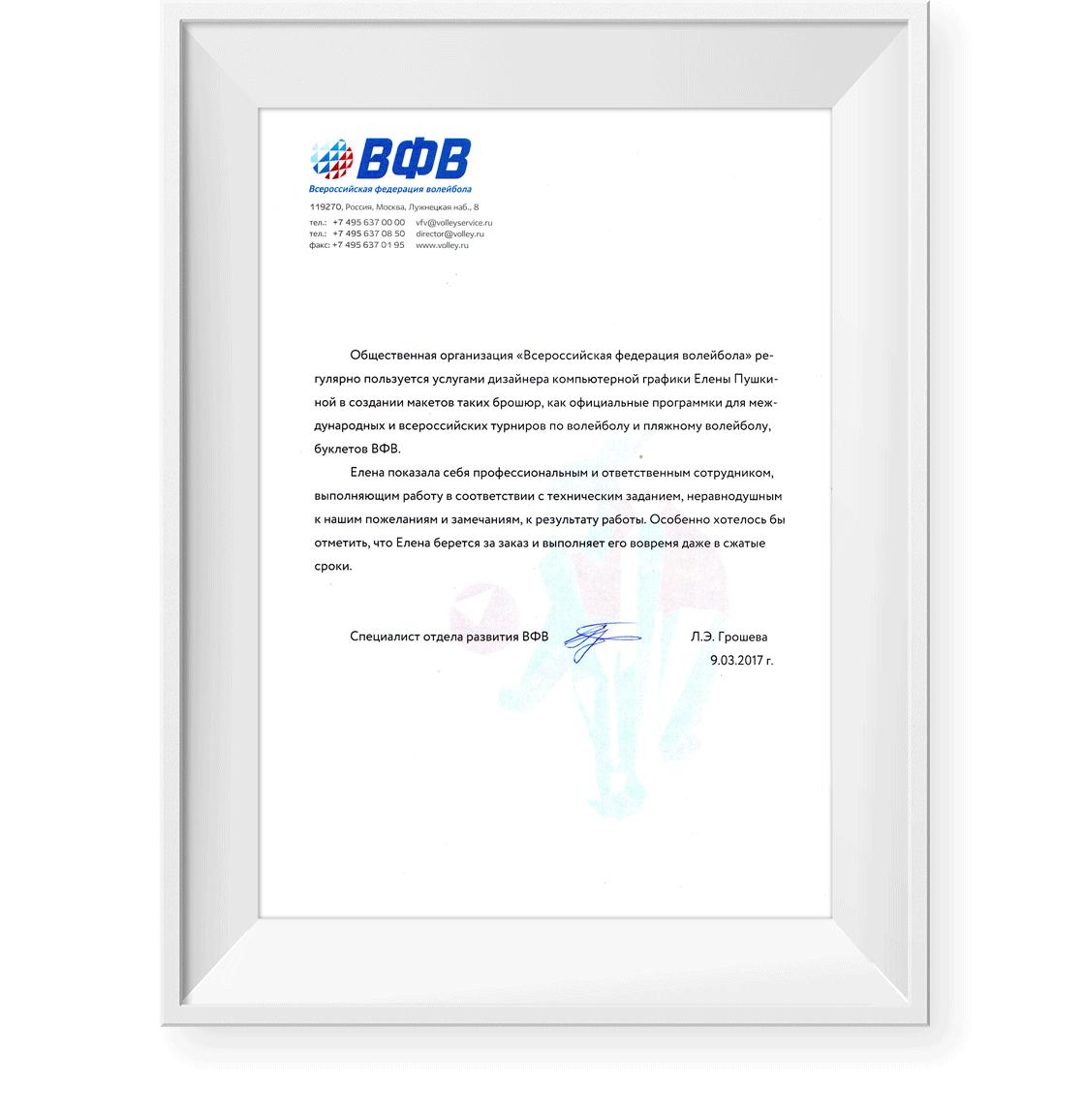 «FIVB»— международная федерация волейбола Рекомендации