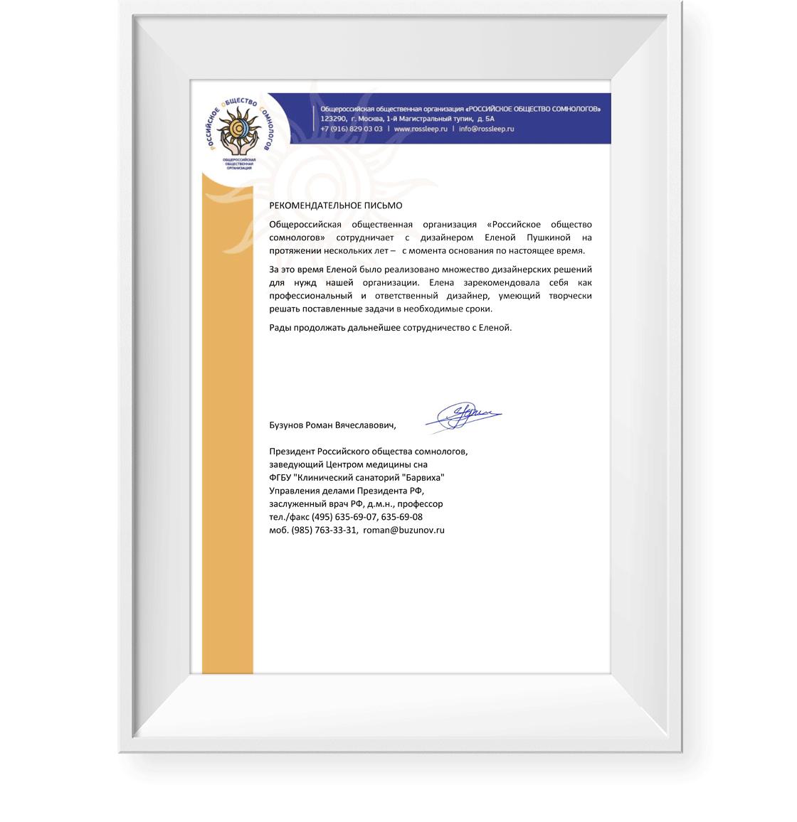Клинический санаторий «Барвиха» Управления делами Президента Российской Федерации Рекомендации
