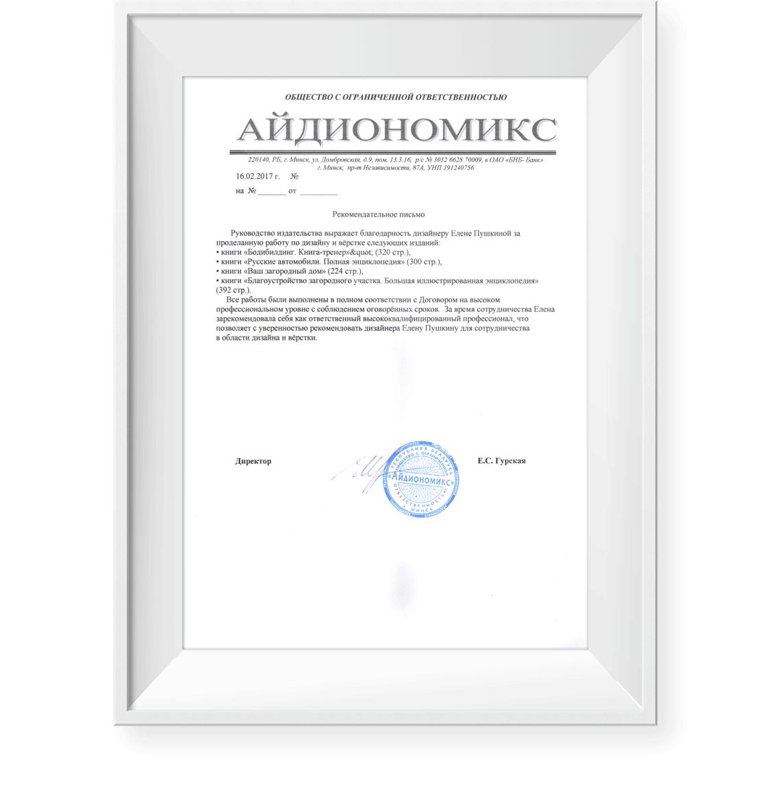 Издательство «АЙДИОНОМИКС» Рекомендации