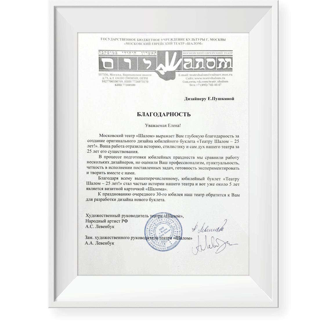 Московский еврейский театр «Шалом» Рекомендации