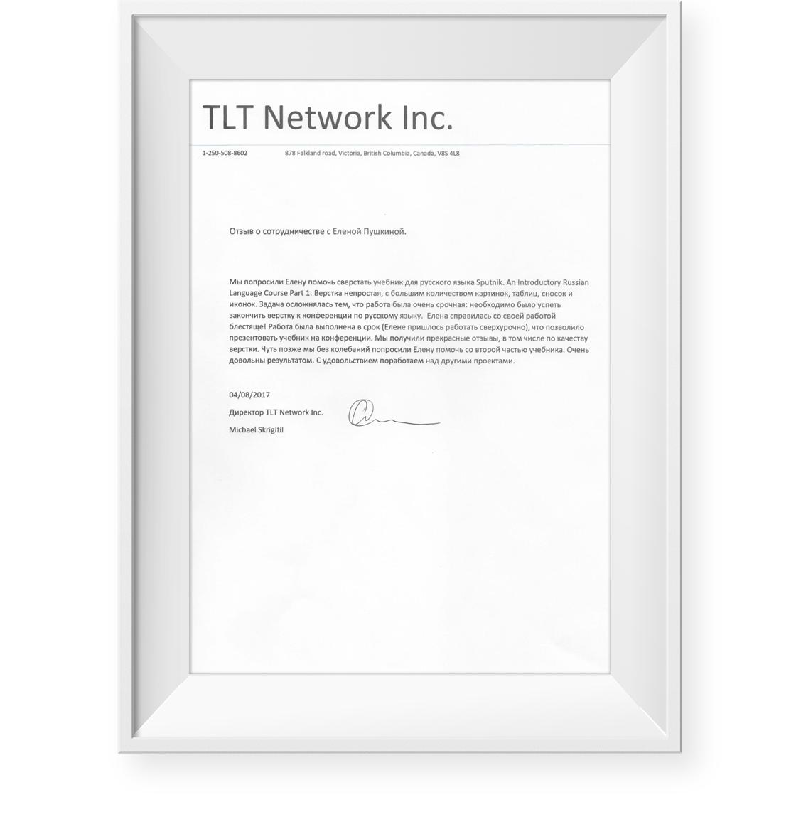 Издательство «TLT Network Inc.» Рекомендации