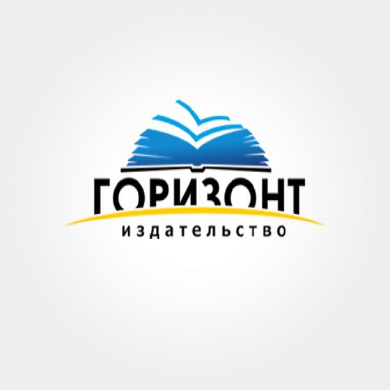 Издательство «Горизонт» Клиенты