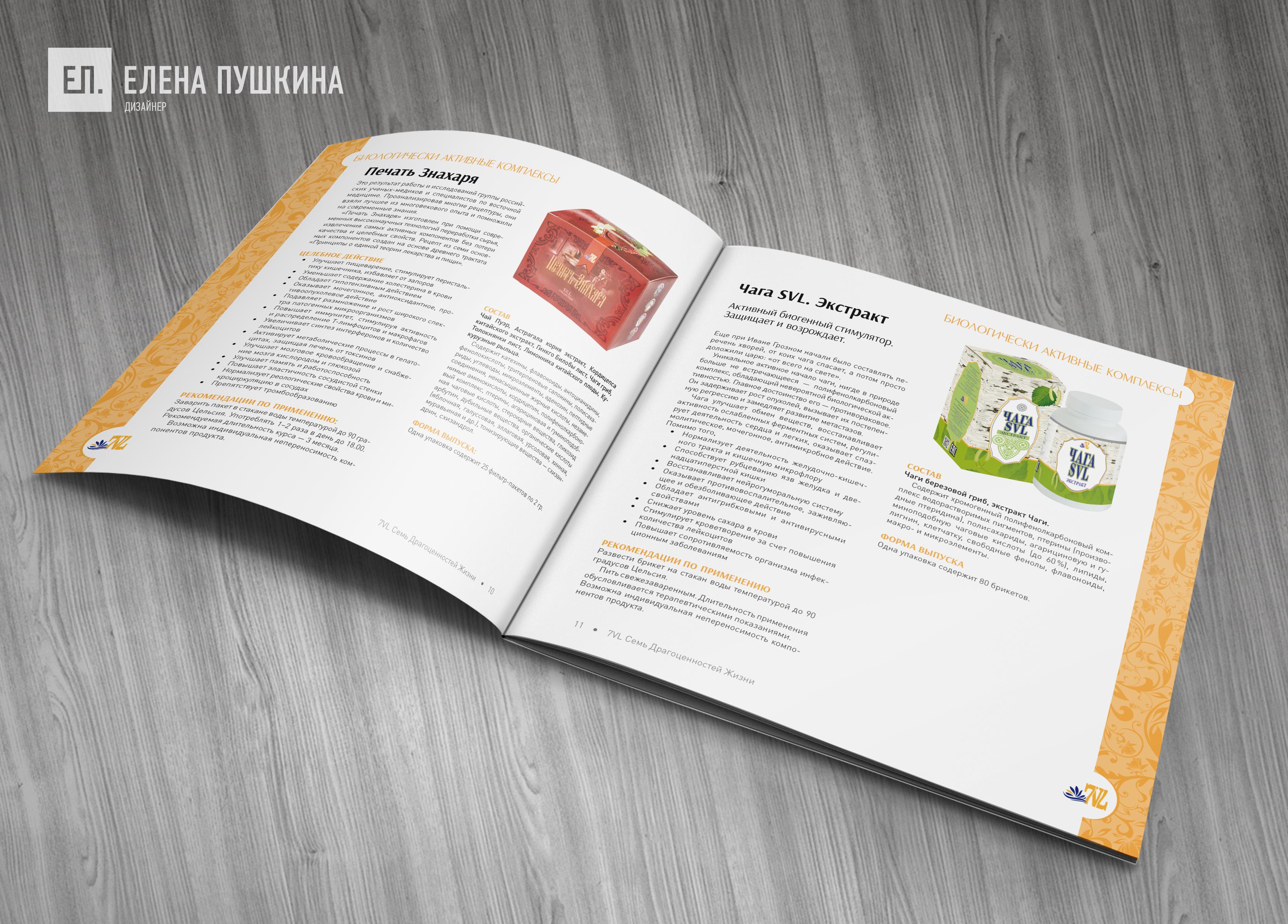 Каталог продукции МЛМ компании «7VL Семь драгоценностей жизни»— дизайн с«нуля» обложки, макета ивёрстка каталога Дизайн каталогов Портфолио