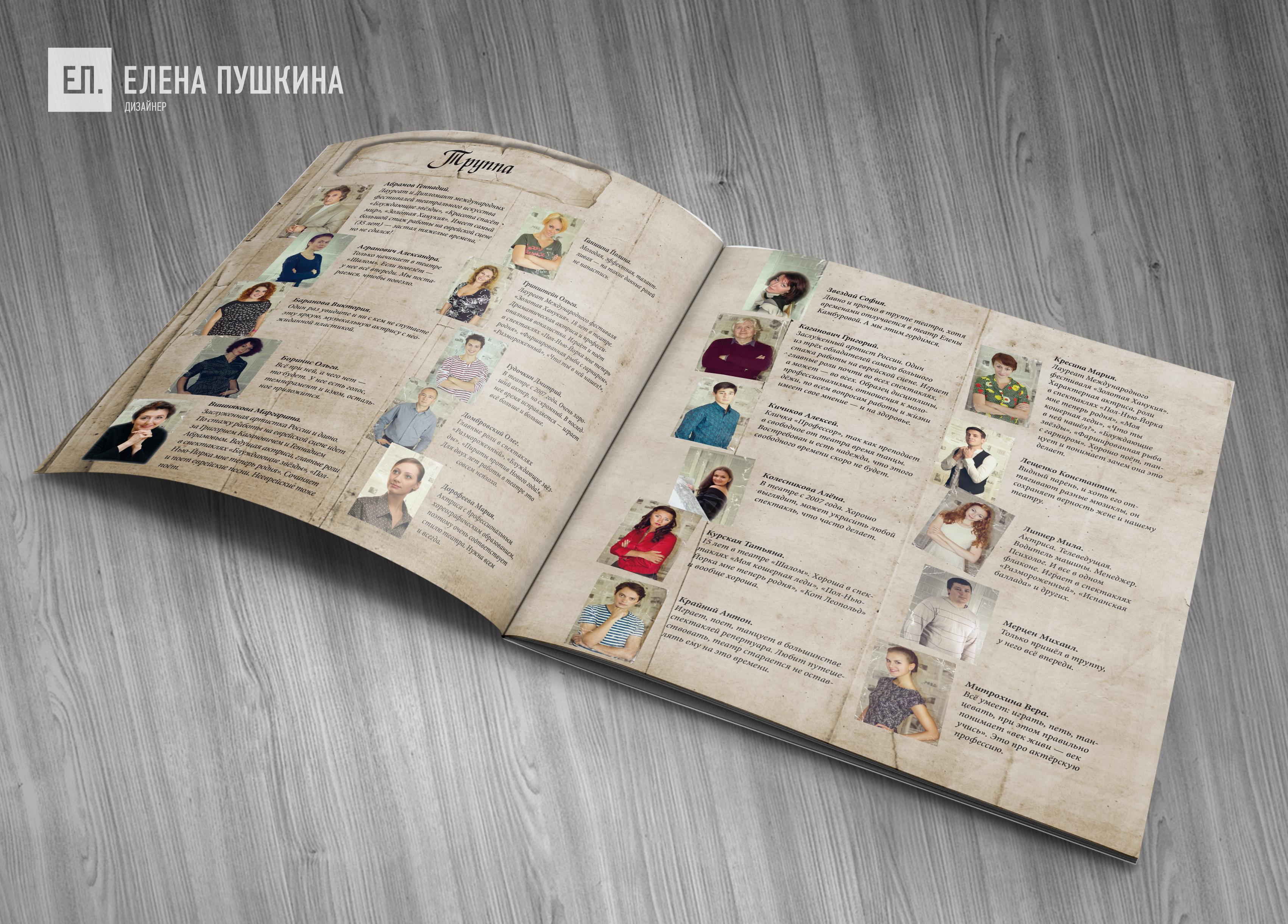 Юбилейный каталог Московского театра «Шалом»— дизайн с«нуля» обложки, макета ивёрстка каталога Дизайн каталогов Портфолио