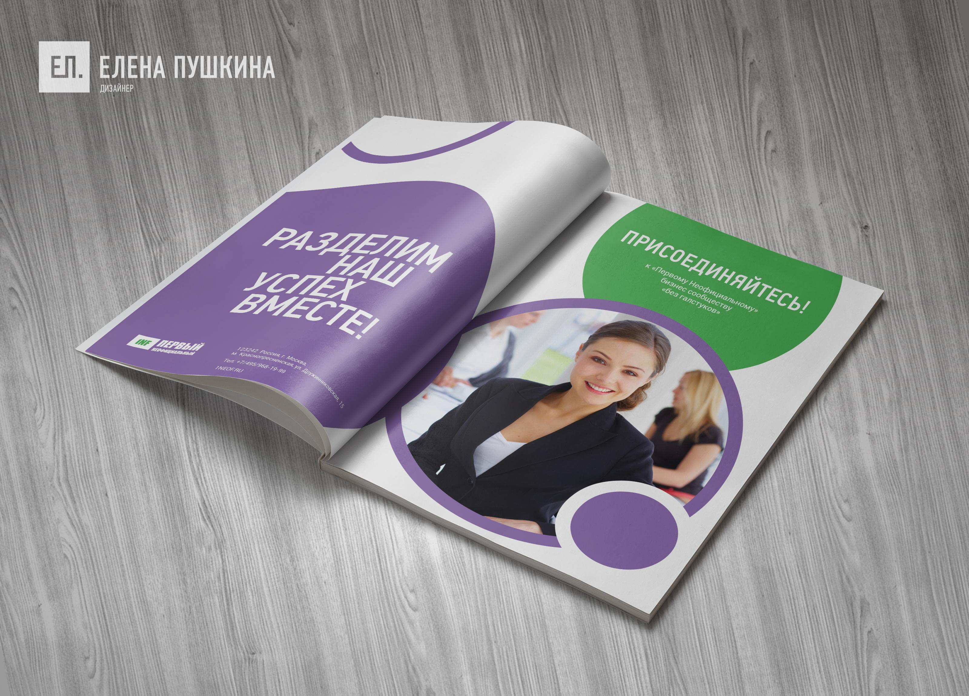 Маркетинг-кит франшизы телеканала «Первый Неофициальный»— дизайн с«нуля» обложки, макета, инфографики ивёрстка брошюры Дизайн брошюр, буклетов Портфолио