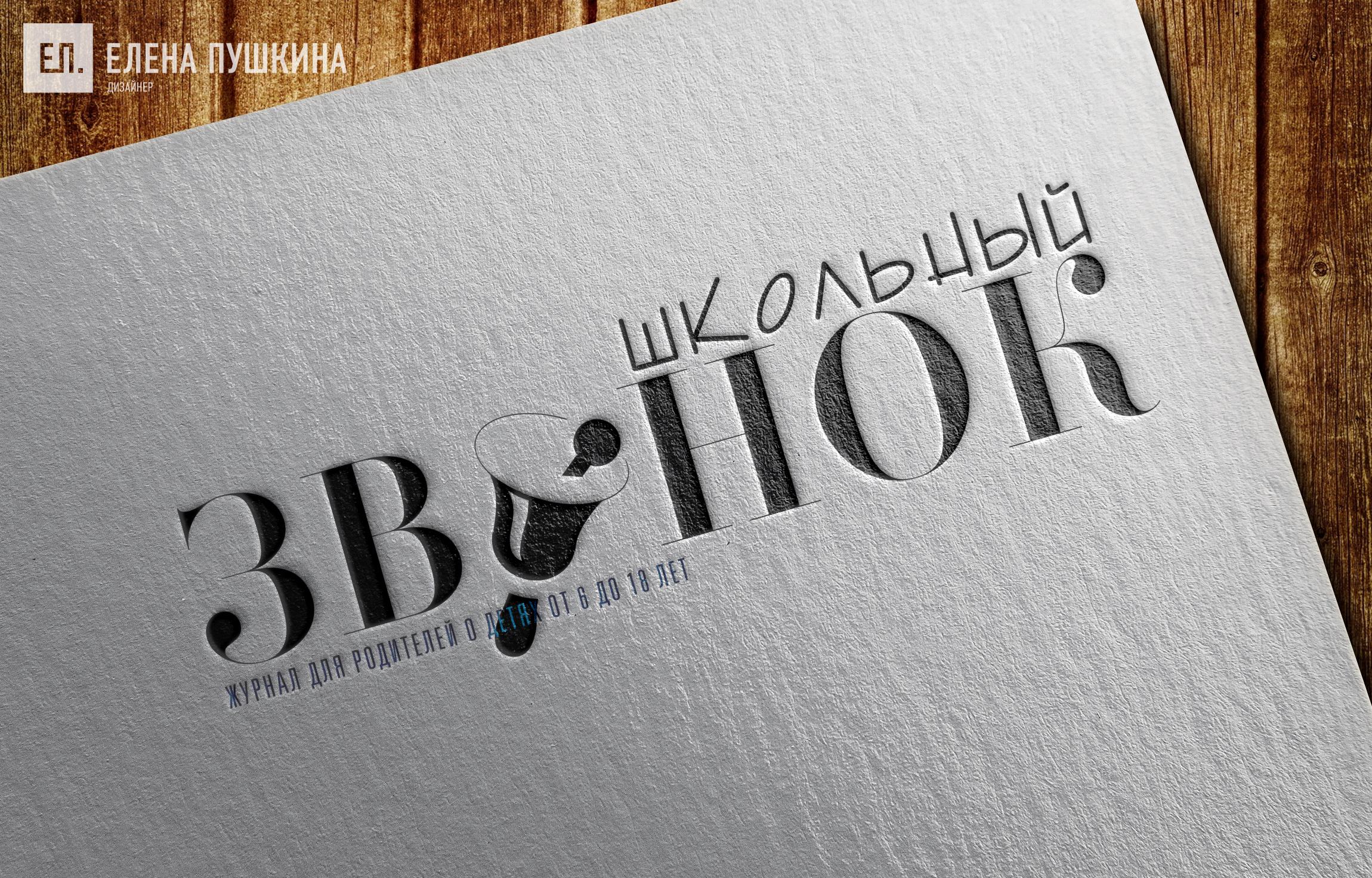 Разработка логотипа журнала «Школьный звонок» Разработка логотипов Портфолио