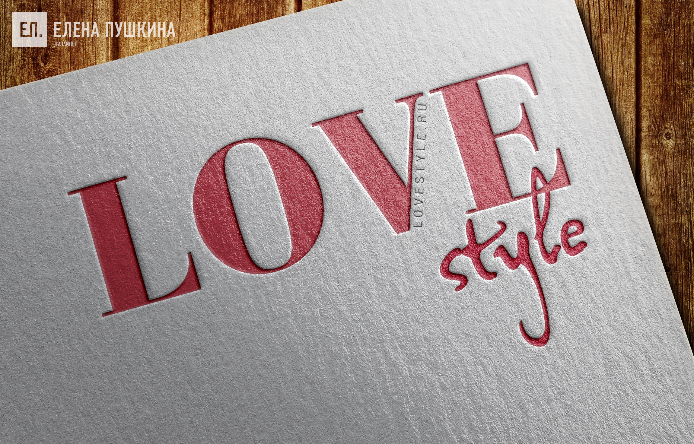Разработка логотипа журнала «LOVESTYLE» Разработка логотипов Портфолио