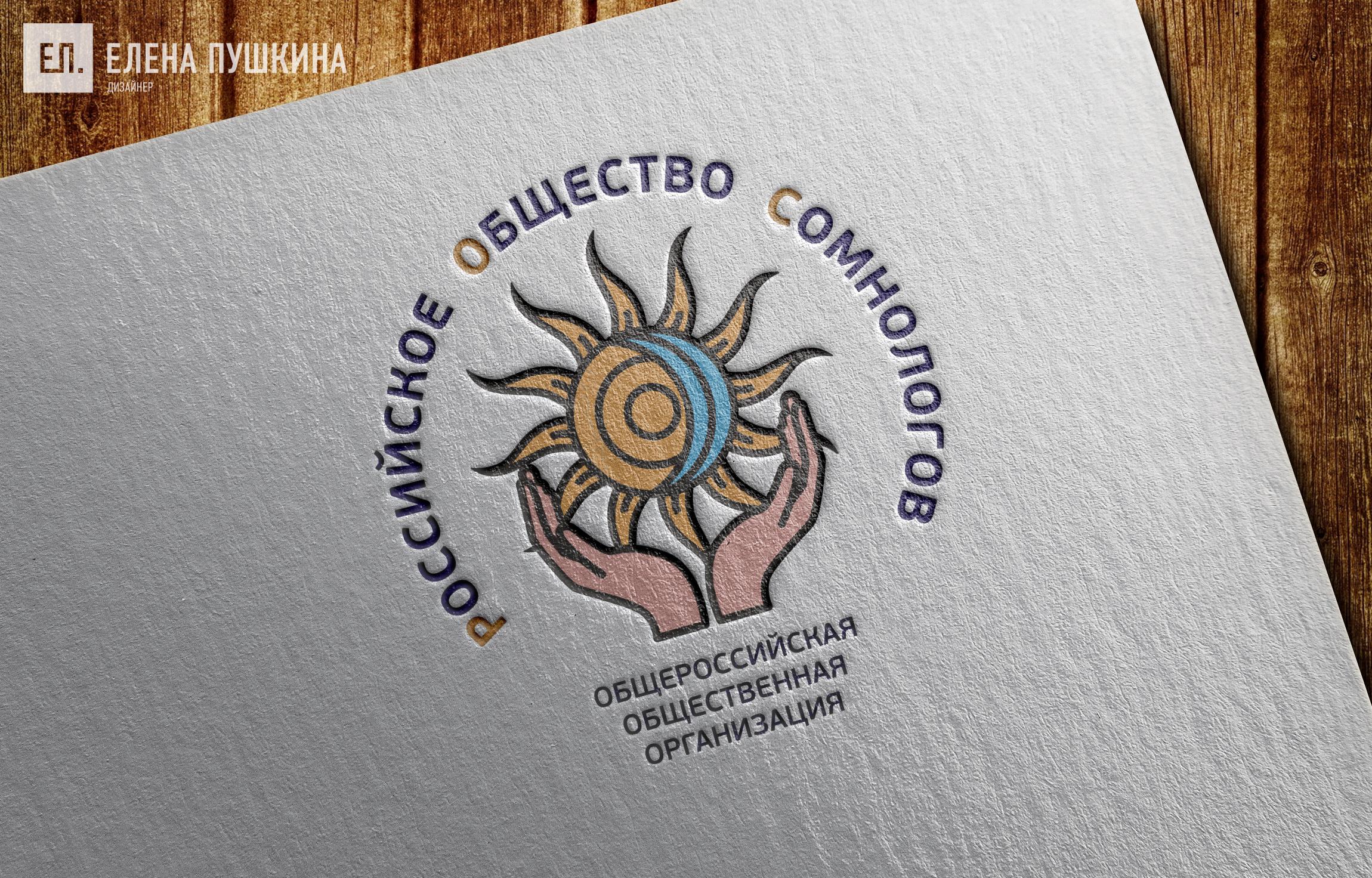 Разработка логотипа Общероссийской общественной организации «РОССИЙСКОЕ ОБЩЕСТВО СОМНОЛОГОВ» Разработка логотипов Портфолио