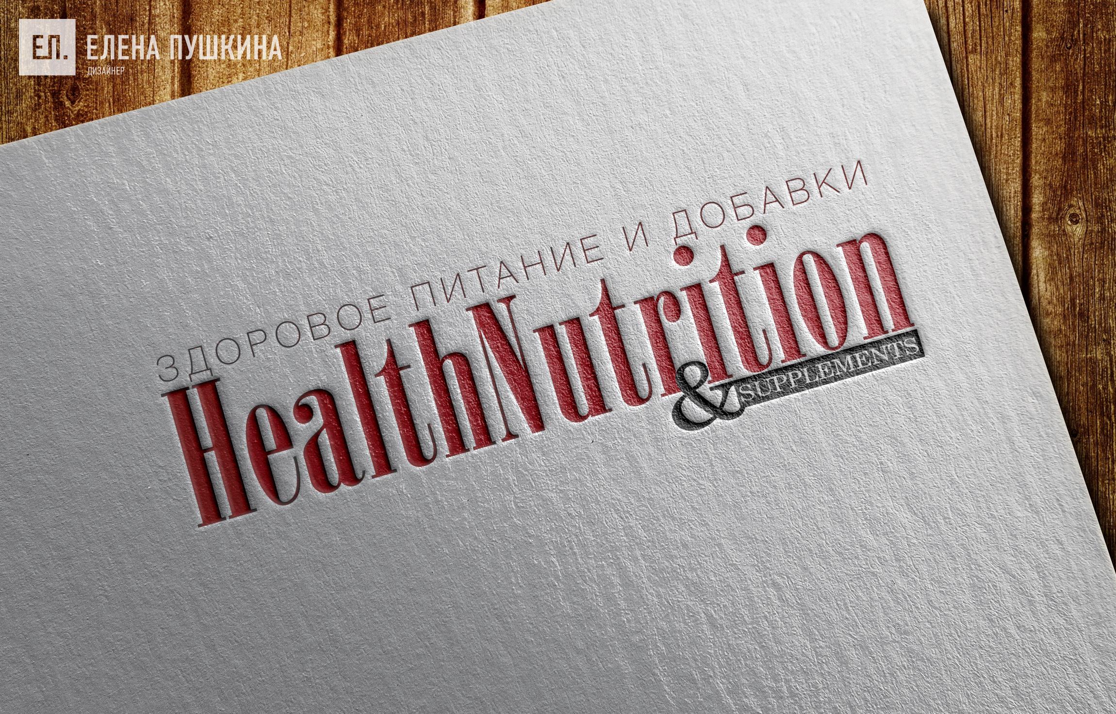 Разработка логотипа журнала «Health Nutrition & Supplements» Разработка логотипов Портфолио