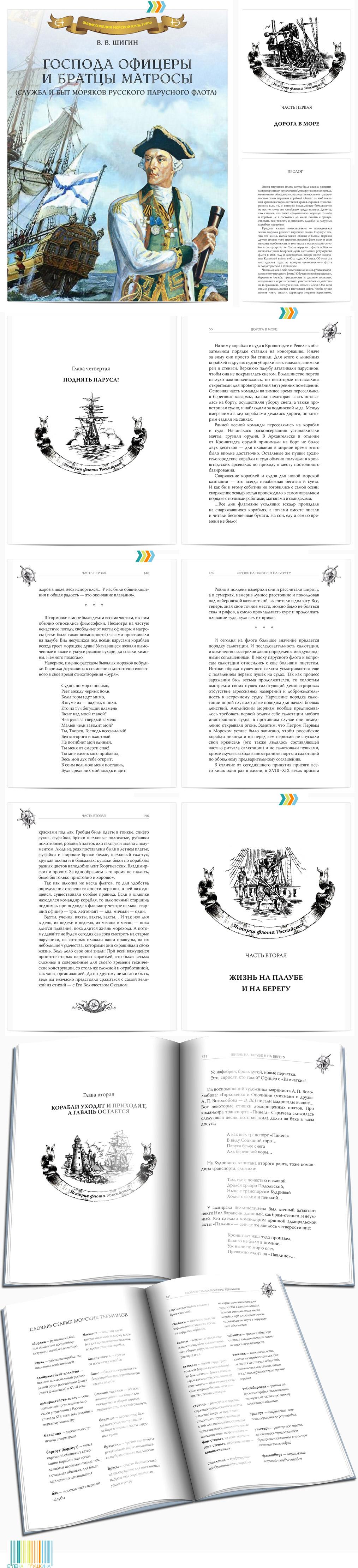 «Господа офицеры ибратцы матросы»— дизайн с«нуля» ивёрстка книги. Издательство «Горизонт»— 410 стр. Создание книг Портфолио
