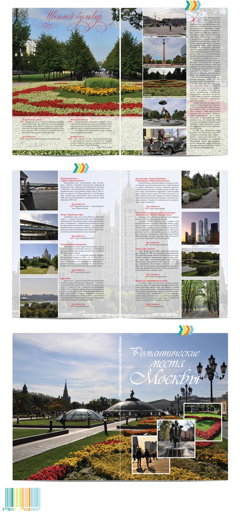 «Романтические места Москвы» — дизайн с «нуля» и вёрстка книги — 160 стр. Создание книг Портфолио