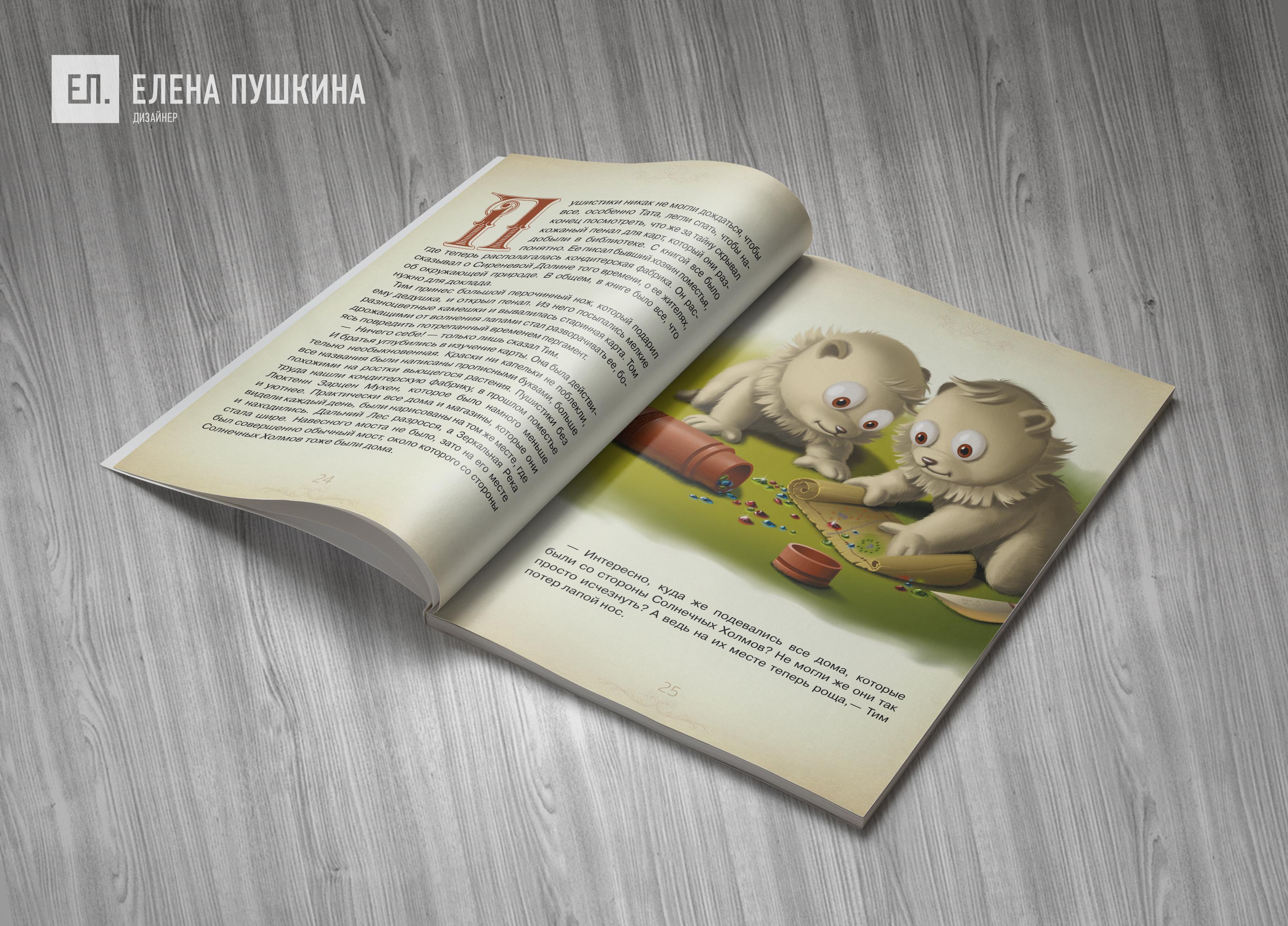 «Пушистики» — дизайн с «нуля» и вёрстка детской книги — 410 стр. Создание книг Портфолио