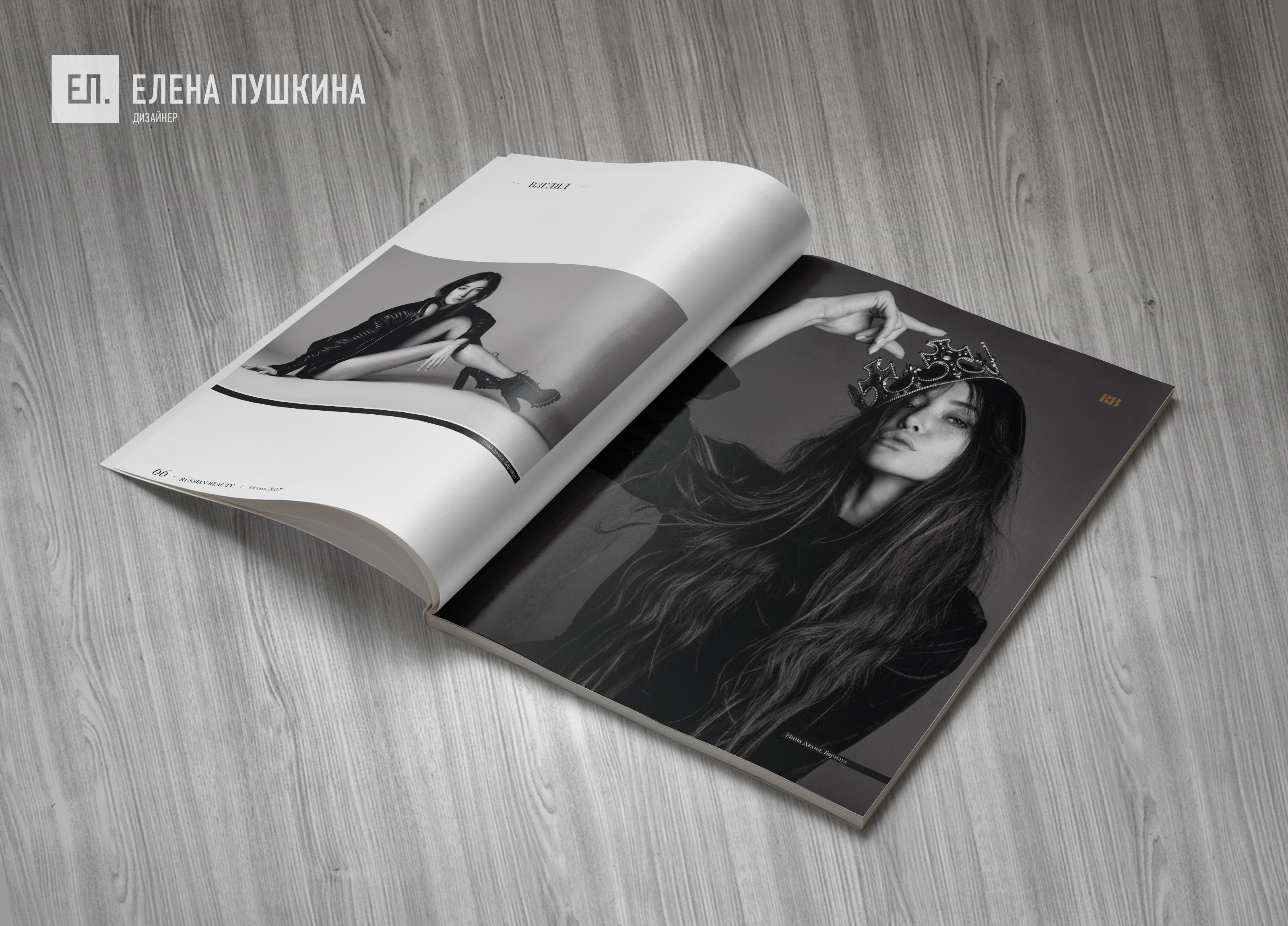 Глянцевый журнал «RUSSIAN BEAUTY» №1 январь 2018— разработка с«нуля» логотипа, обложки, макета ивёрстка журнала Разработка журналов Портфолио