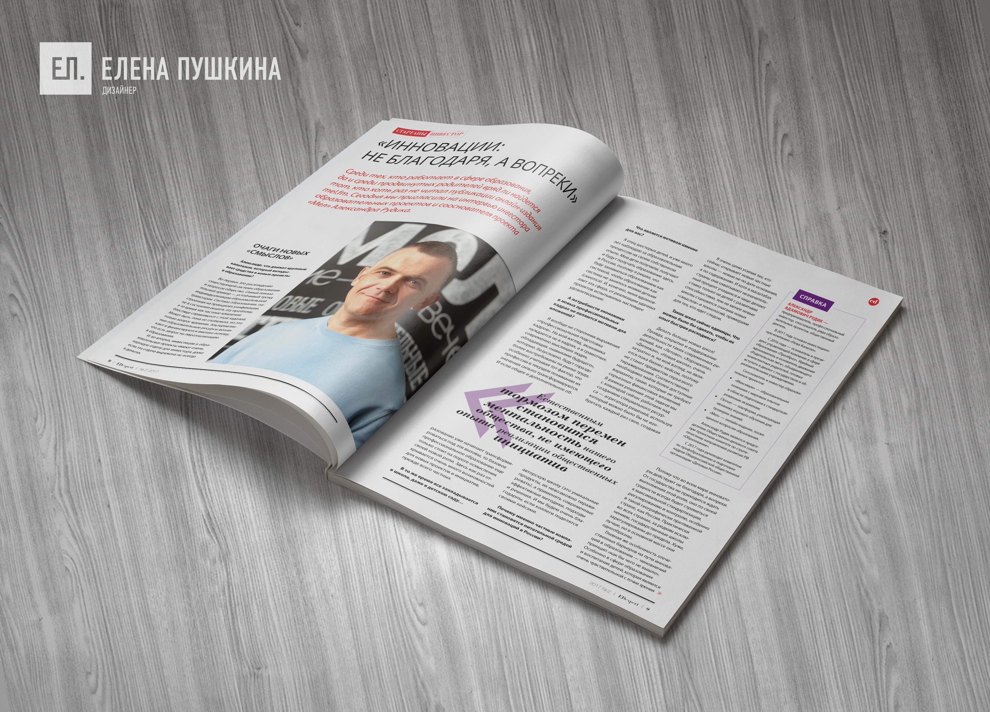 Журнал «EDexpert» №2 декабрь 2017— разработка с«нуля» логотипа, обложки, макета ивёрстка журнала Разработка журналов Портфолио