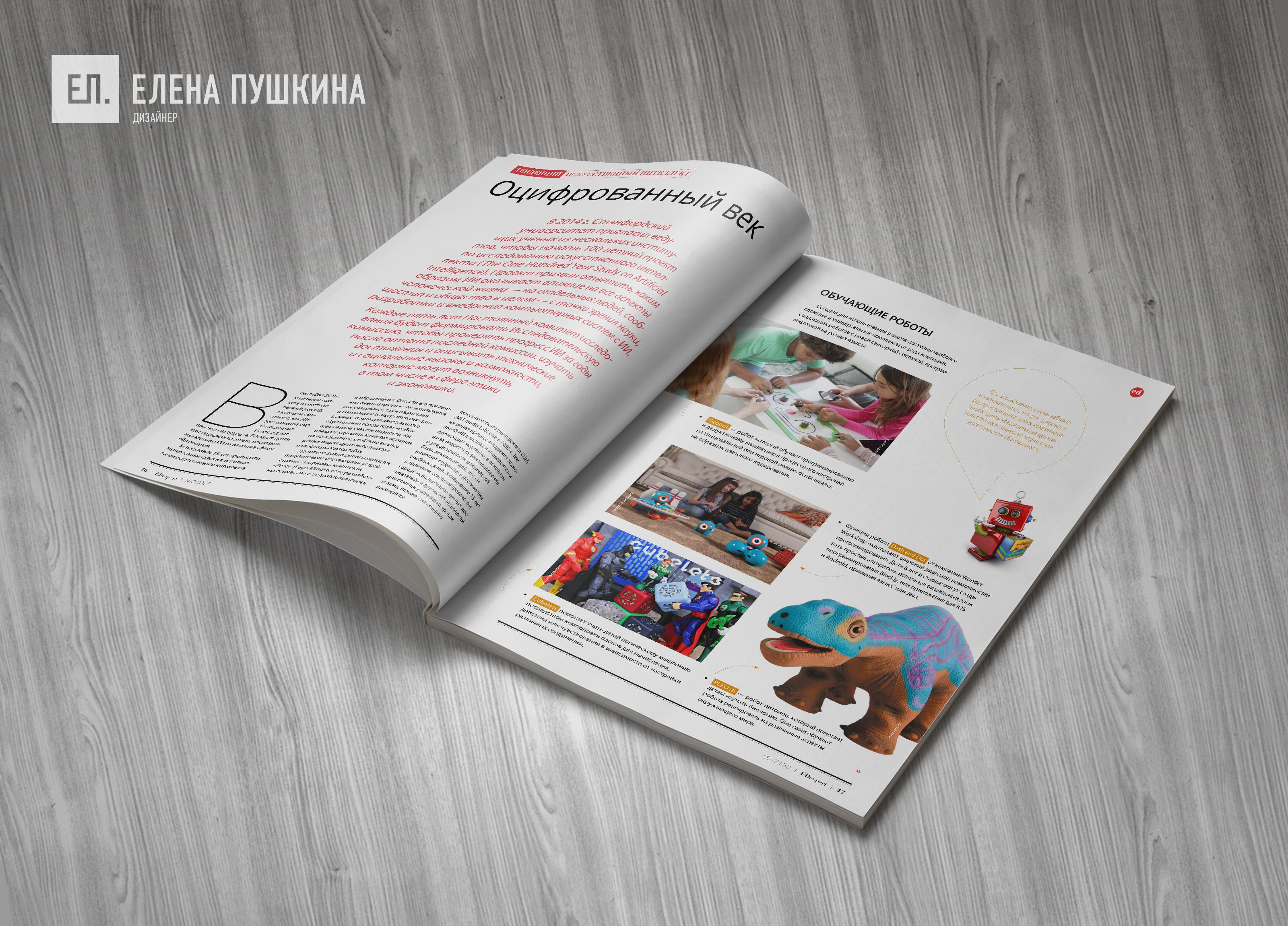 Журнал «EDexpert» №0 весна 2017— разработка с«нуля» логотипа, обложки, макета ивёрстка журнала Разработка журналов Портфолио