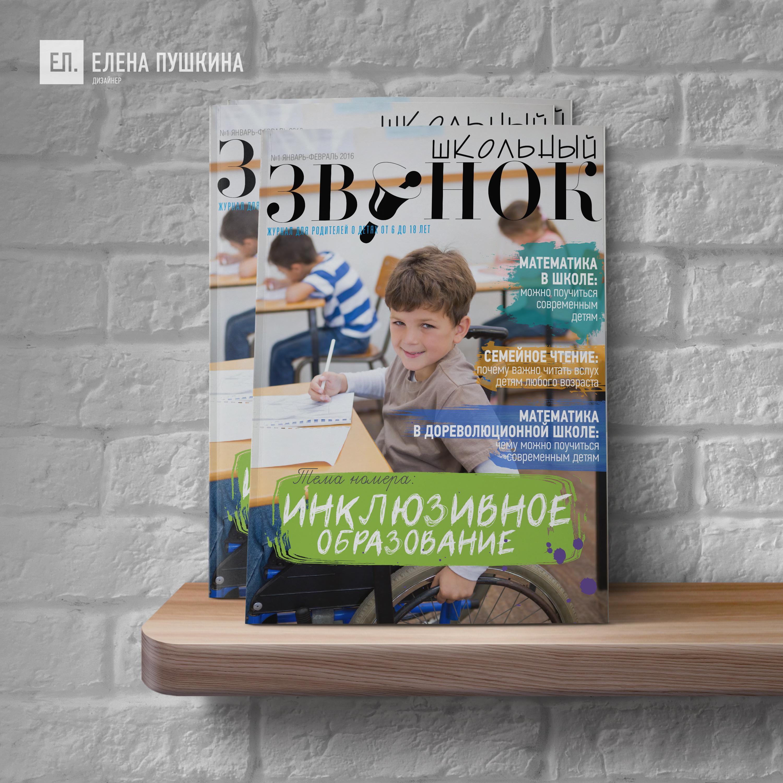 Журнал «Школьный звонок»— разработка с«нуля» логотипа, обложки имакета журнала Разработка журналов Портфолио
