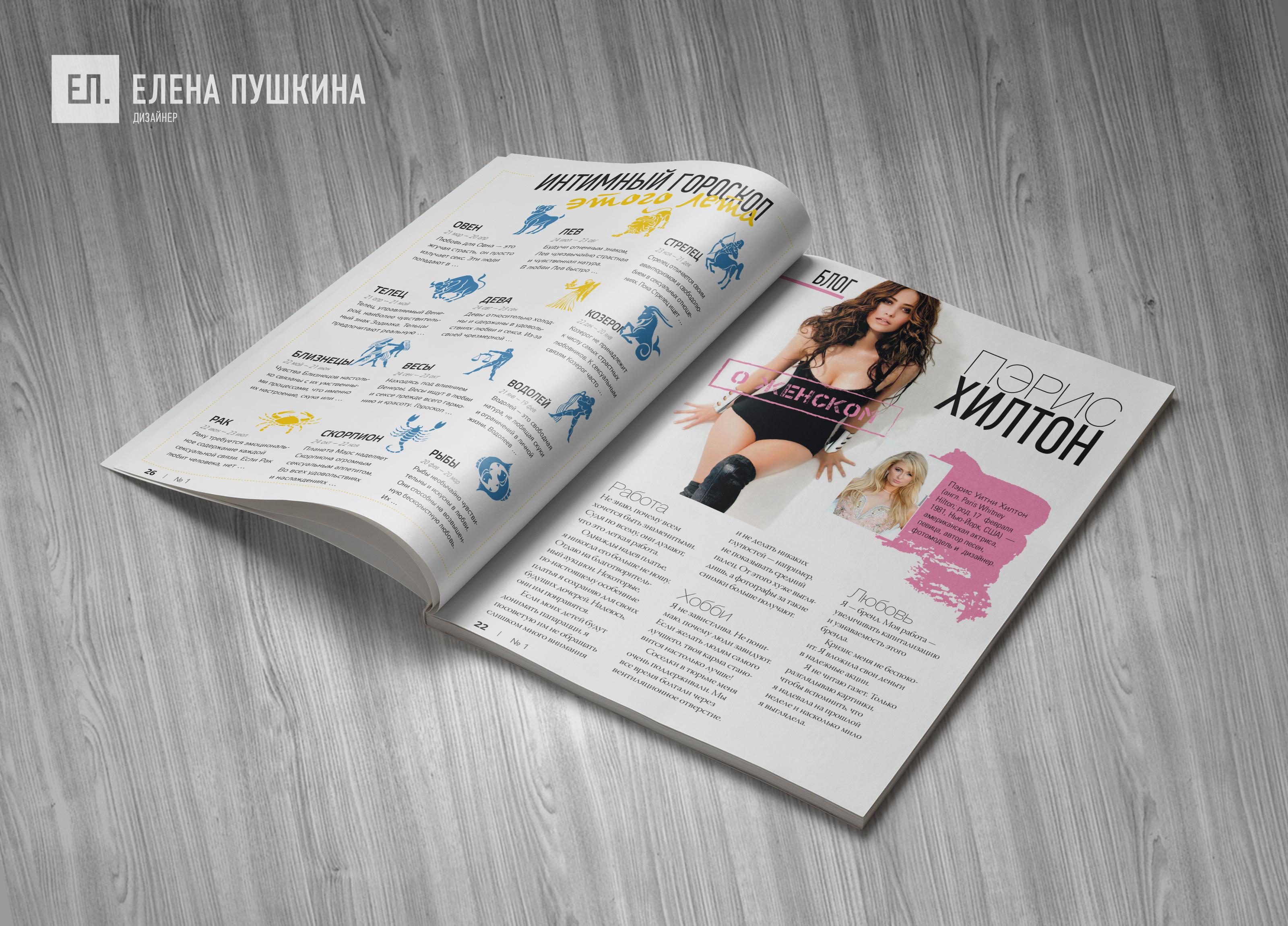 Глянцевый журнал «LoveStyle»— разработка с«нуля» логотипа, обложки имакета журнала Разработка журналов Портфолио
