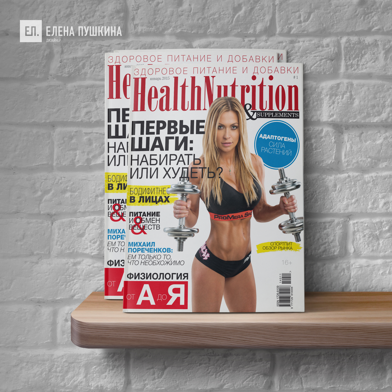 Глянцевый журнал «Health Nutrition & Supplements»— разработка с«нуля» логотипа, обложки, макета ивёрстка журнала Разработка журналов Портфолио