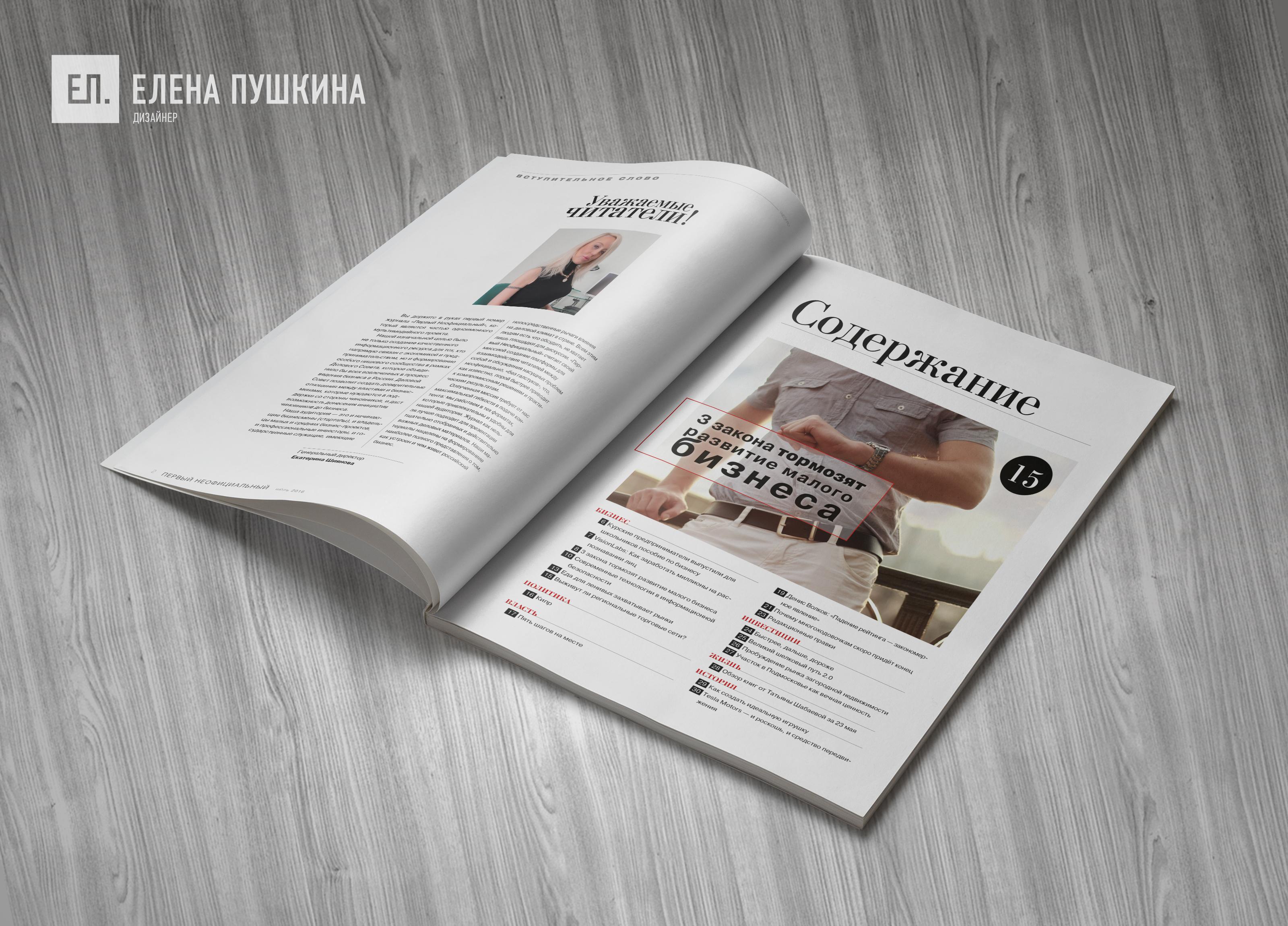 Журнал «Первый неофициальный»— разработка с«нуля» логотипа, обложки, макета ивёрстка журнала Разработка журналов Портфолио