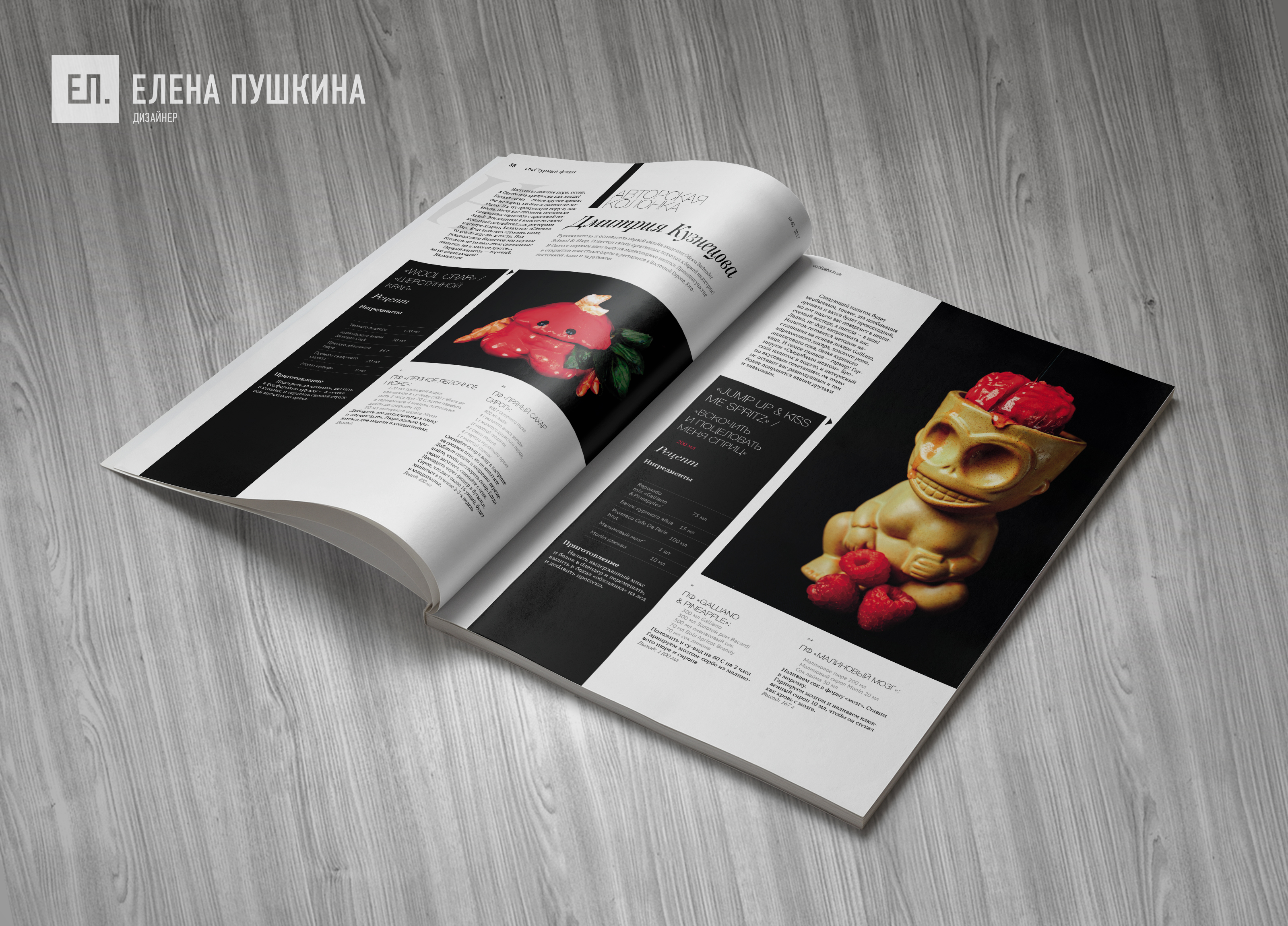Глянцевый журнал «CoolBaba» №40 сентябрь 2017— разработка дизайна ивёрстка журнала Разработка журналов Портфолио