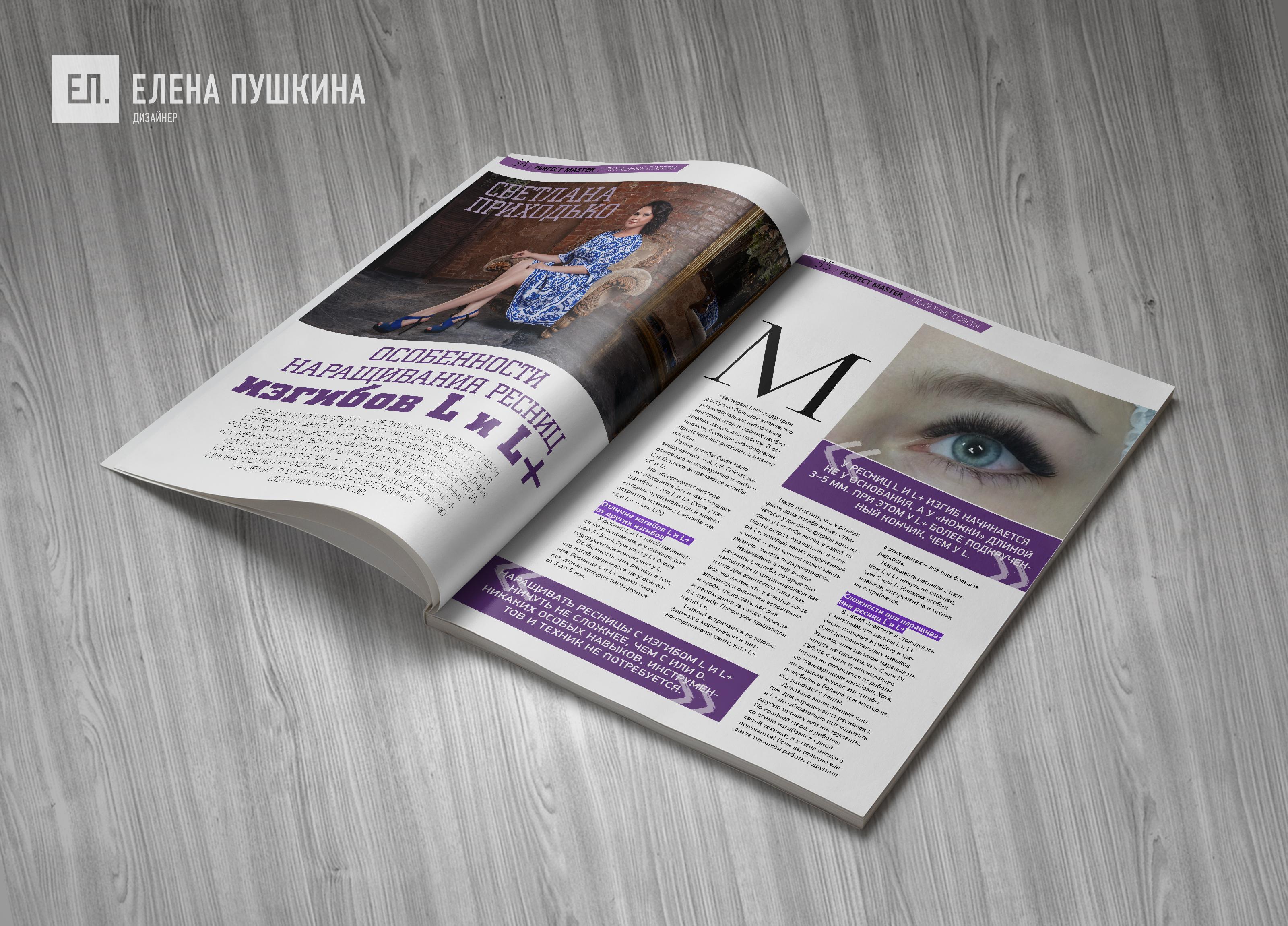 Глянцевый журнал «PERFECT MASTER» №8январь 2017 — разработка с«нуля» логотипа, обложки, макета ивёрстка журнала Разработка журналов Портфолио