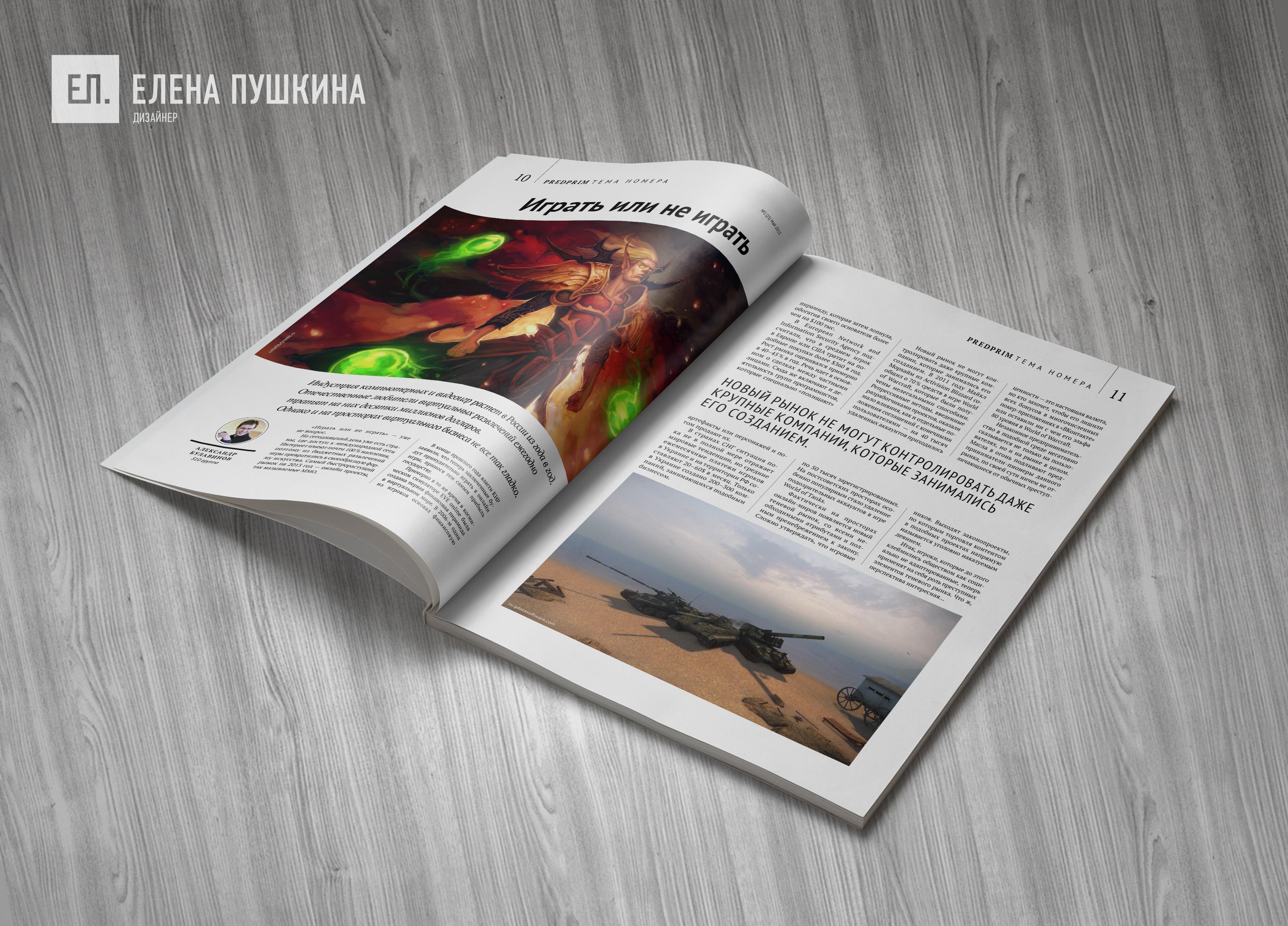 Журнал «PREDPRIM»— разработка дизайна ивёрстка журнала МГУ им. М.В.Ломоносова Разработка журналов Портфолио
