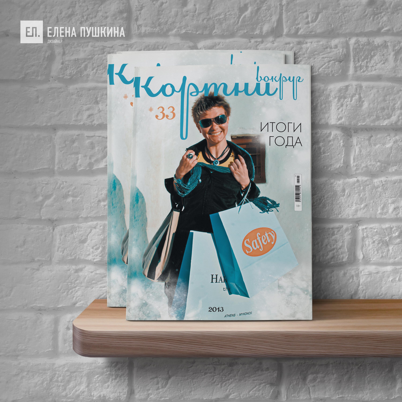 Журнал «Вокруг Кортни»— разработка с«нуля» логотипа, обложки, макета ивёрстка подарочного журнала Разработка журналов Портфолио