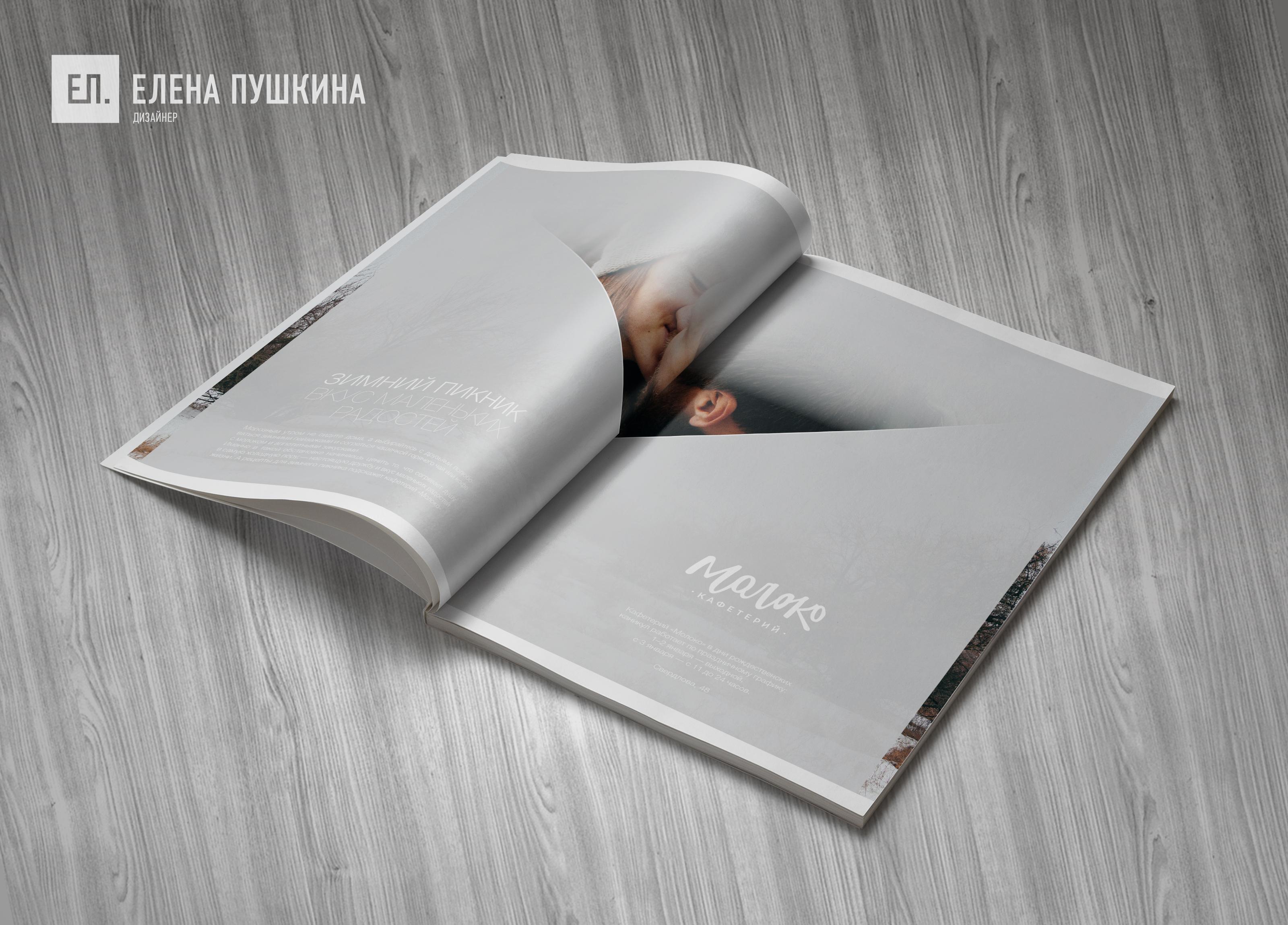 Глянцевый журнал «VITRINA»— разработка с«нуля» логотипа, обложки, макета ивёрстка журнала. Победитель премии «Лучший глянец»! Разработка журналов Портфолио