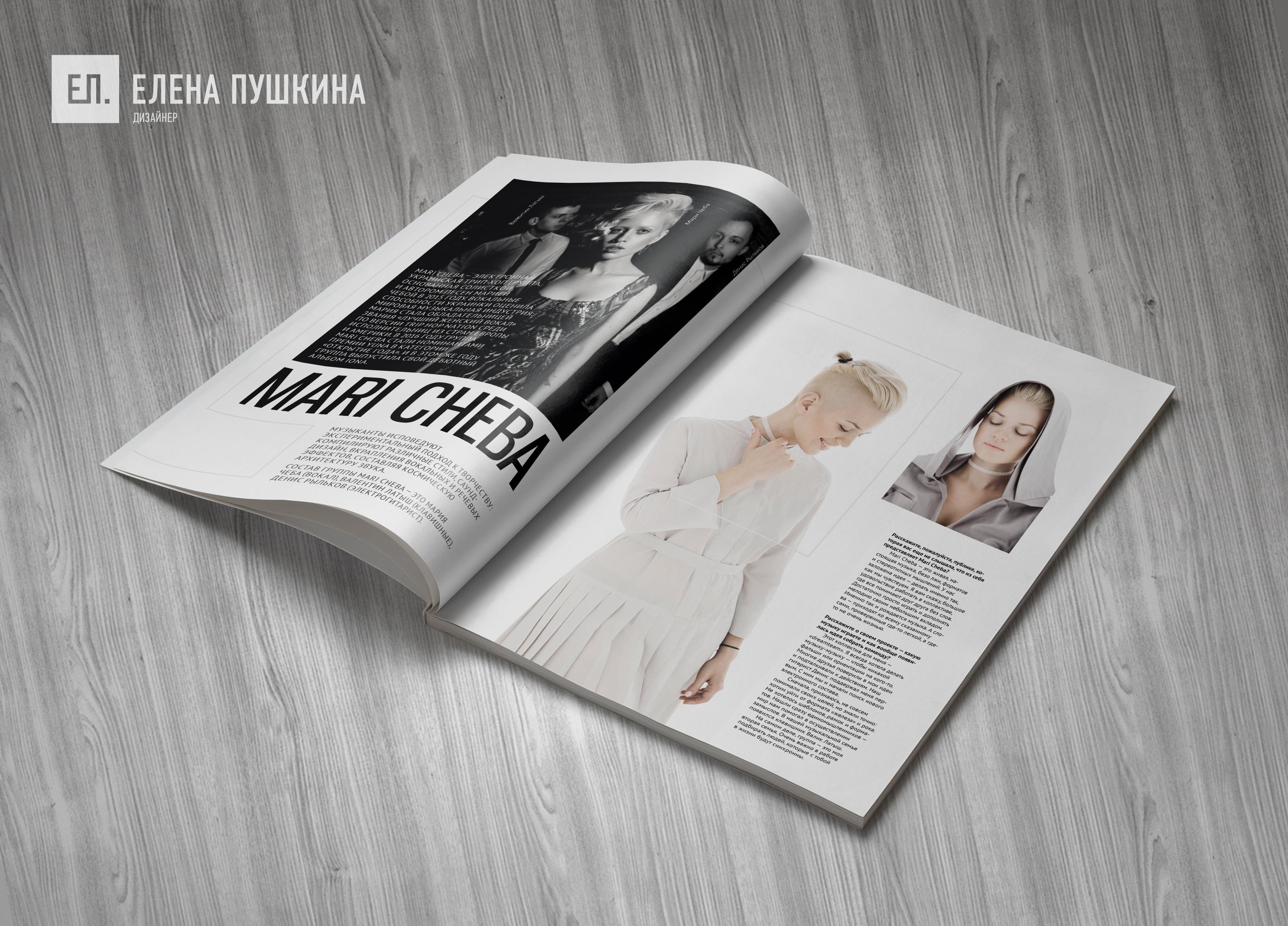 Глянцевый журнал «CoolBaba» №39 лето 2017— разработка дизайна ивёрстка журнала Разработка журналов Портфолио