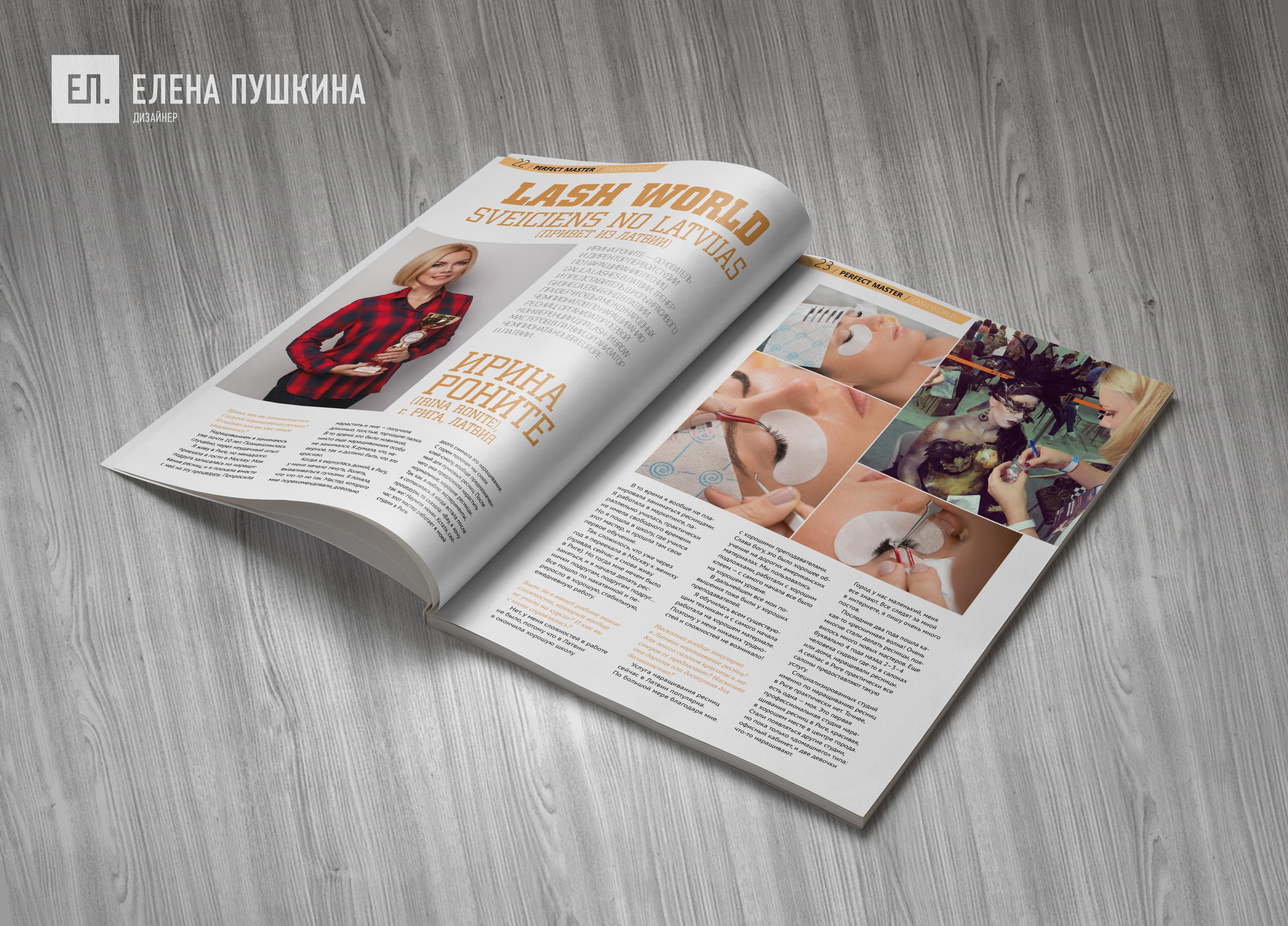 Глянцевый журнал «PERFECT MASTER» №7 октябрь 2016— разработка с«нуля» логотипа, обложки, макета ивёрстка журнала Разработка журналов Портфолио