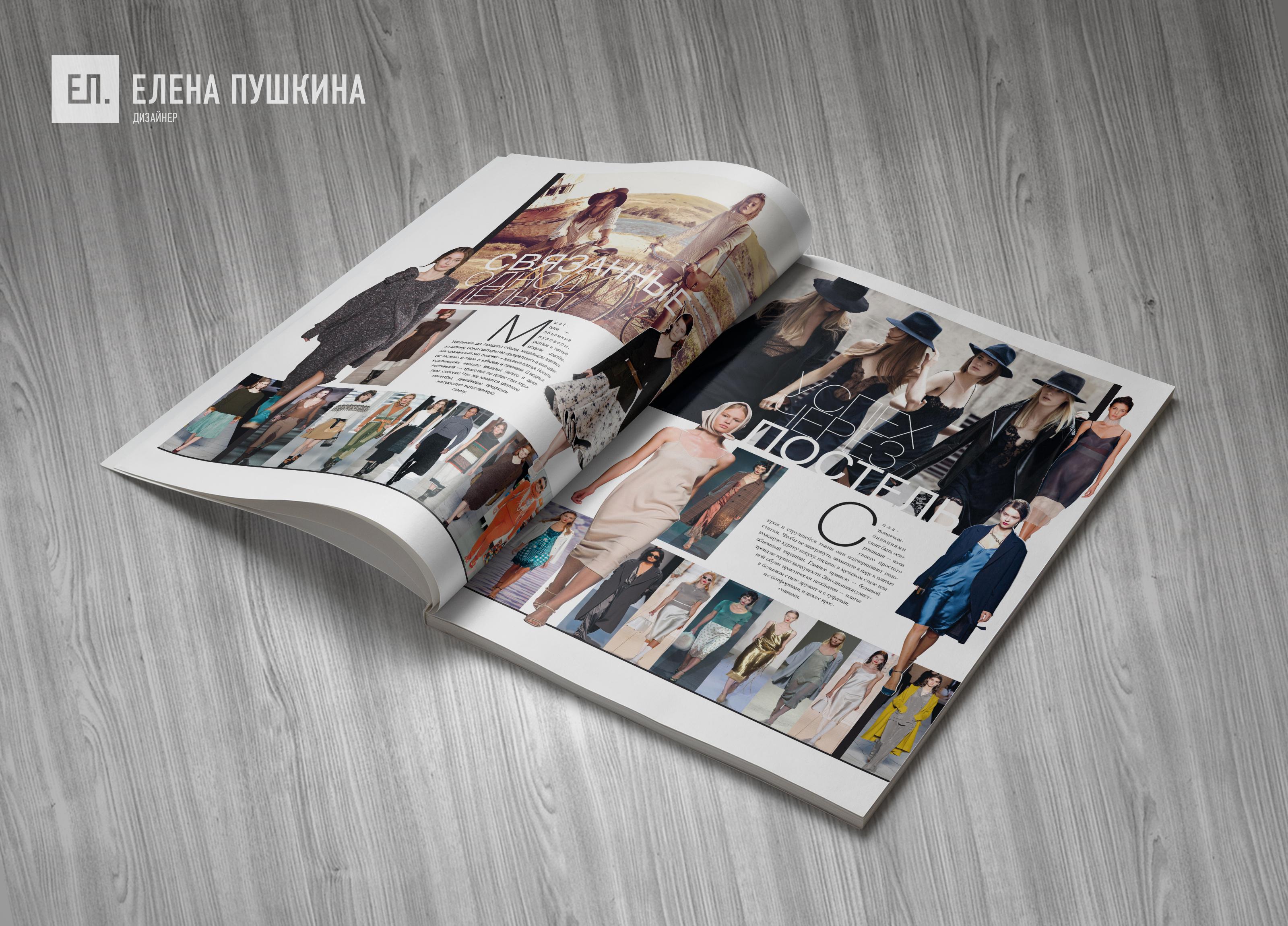 Глянцевый журнал «VITRINA»— дизайн с«нуля» логотипа, обложки, макета ивёрстка журнала. Победитель премии «Лучший глянец»! Разработка журналов Портфолио