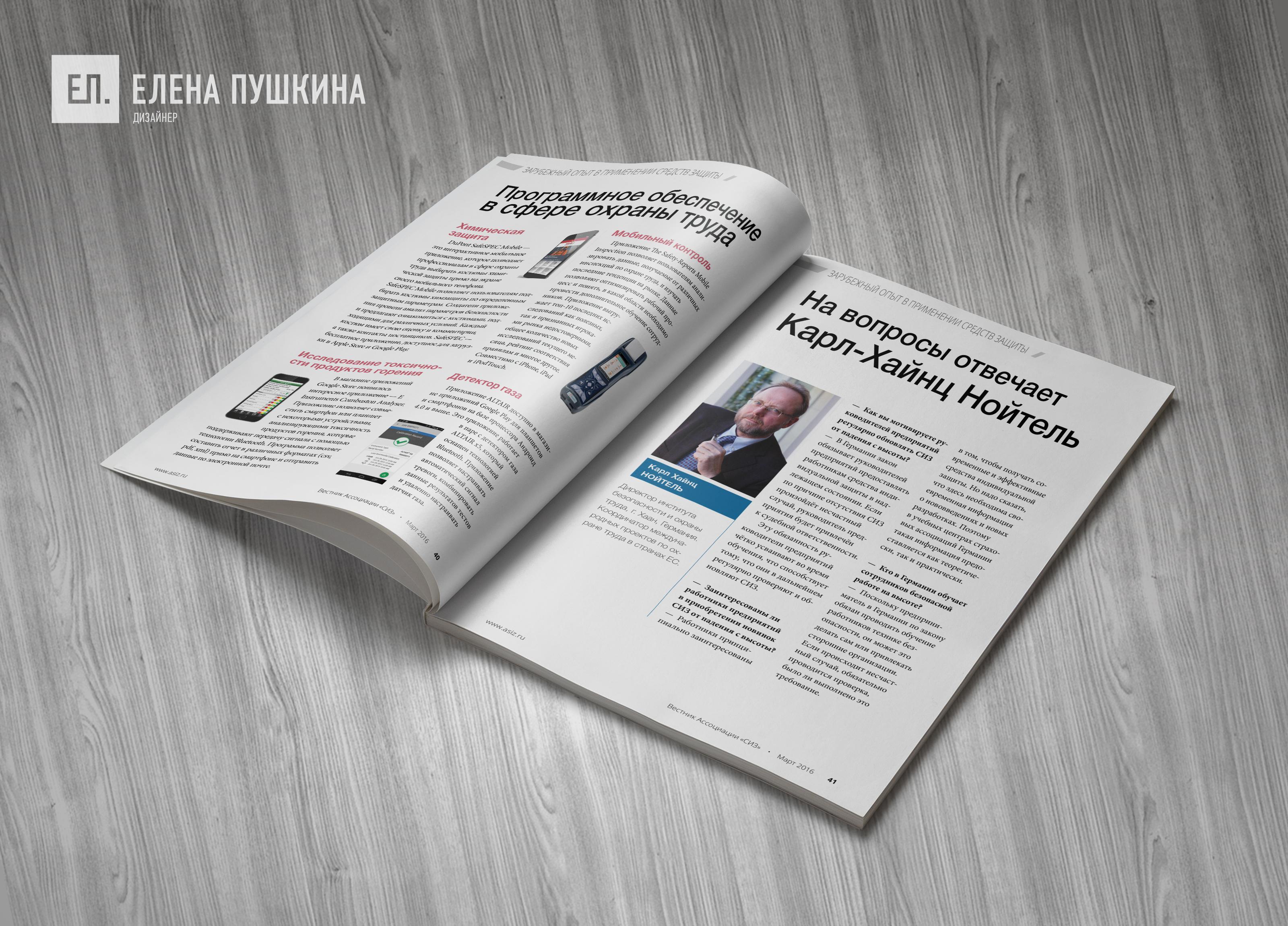 Журнал «Вестник Ассоциации СИЗ»— разработка с«нуля» логотипа, обложки, макета ивёрстка журнала Разработка журналов Портфолио