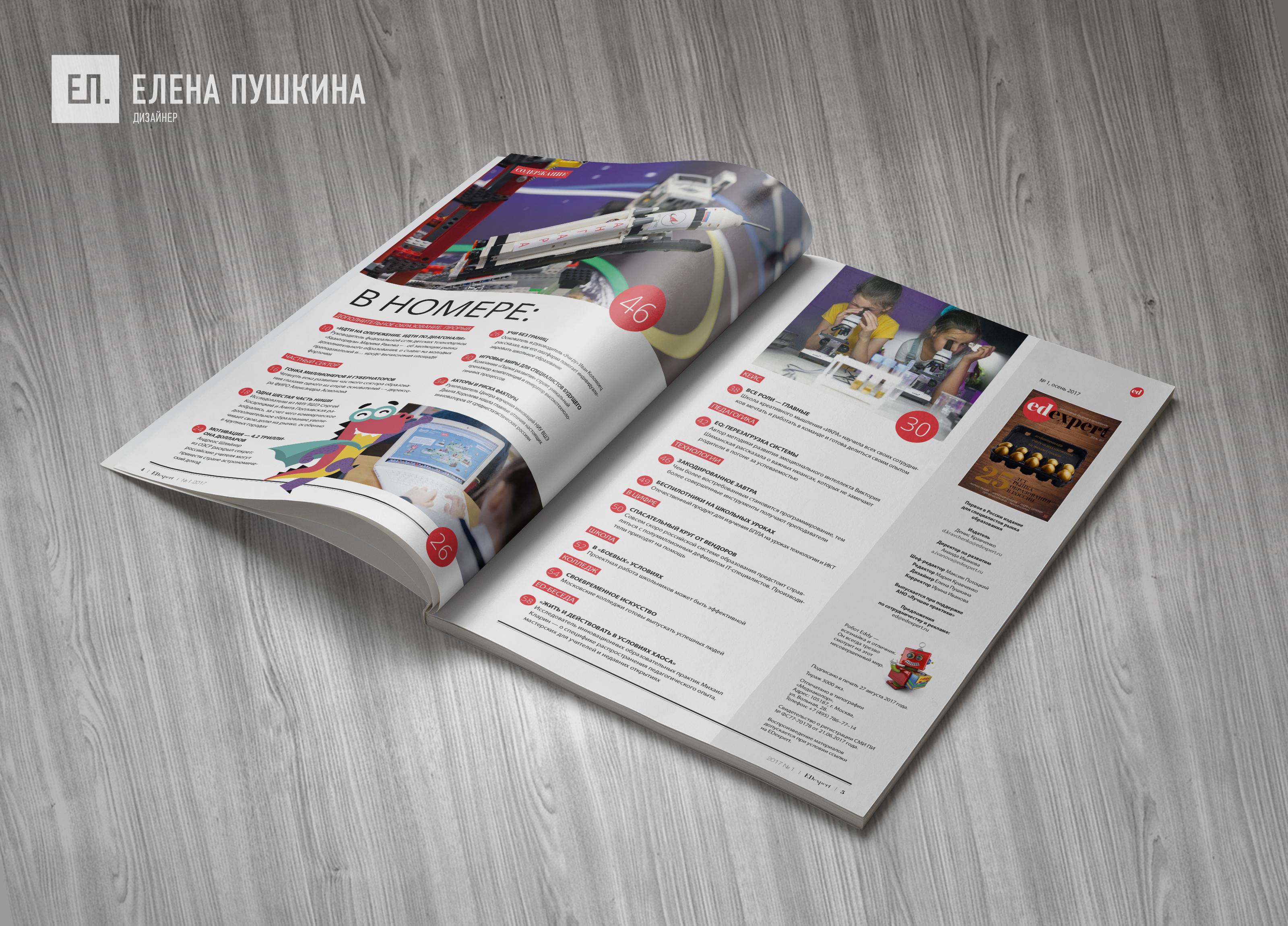 Журнал «EDexpert» №1 осень 2017— разработка с«нуля» логотипа, обложки, макета ивёрстка журнала Разработка журналов Портфолио