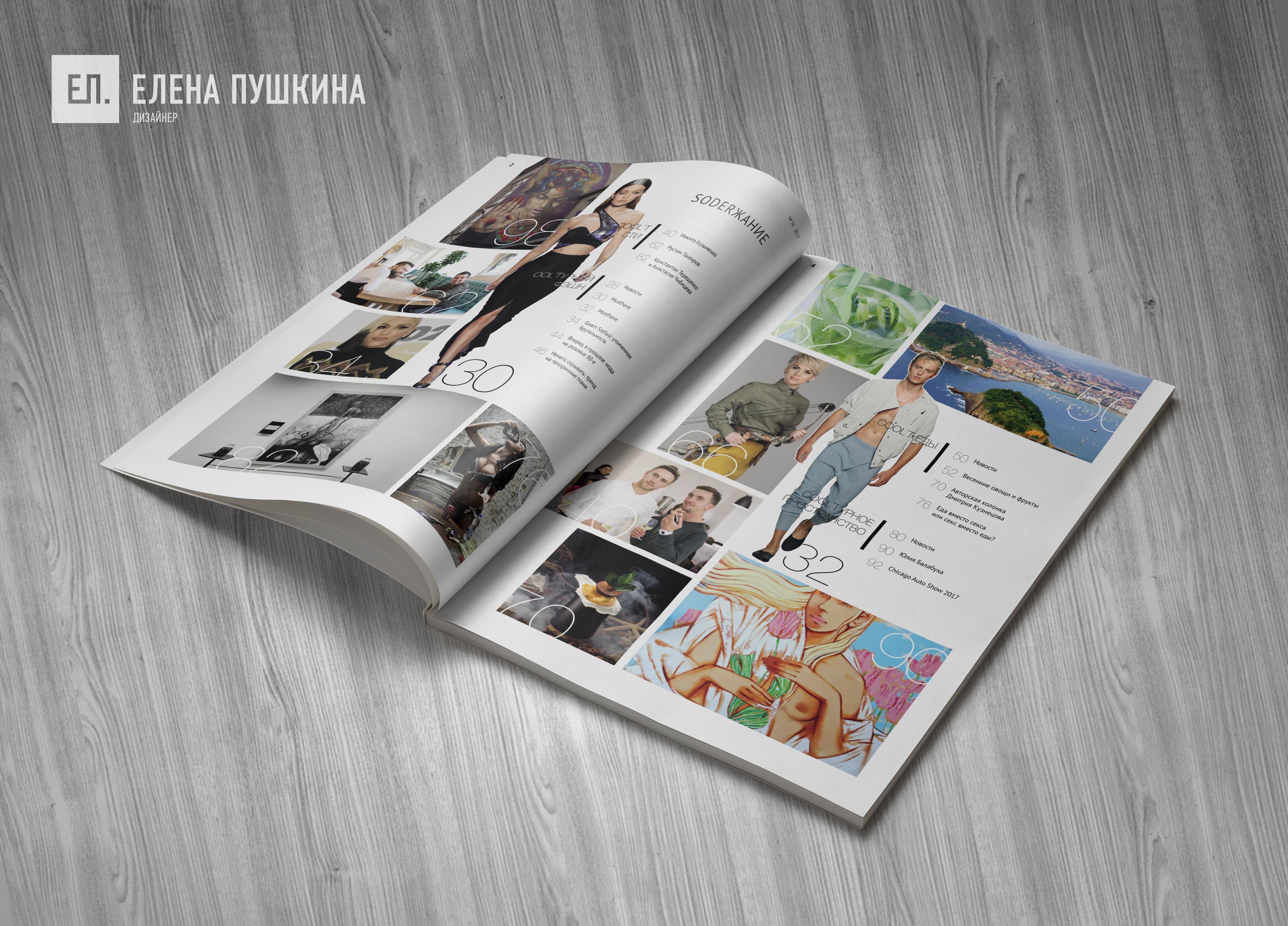 Глянцевый журнал «CoolBaba» №38 весна 2017— разработка дизайна ивёрстка журнала Разработка журналов Портфолио