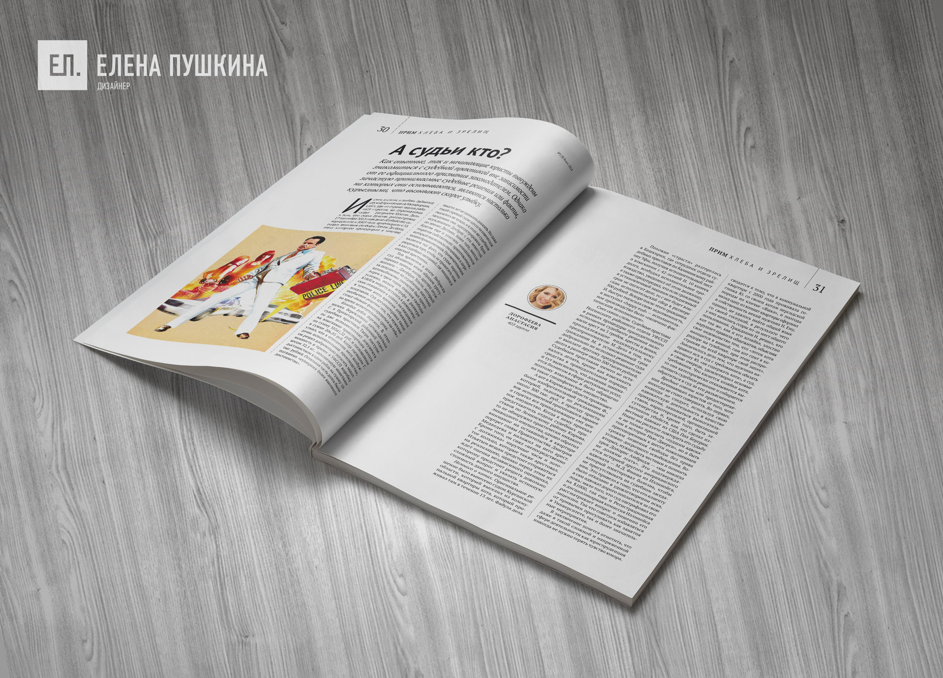 Журнал «ПРИМ»— разработка дизайна ивёрстка журнала МГУ им. М.В.Ломоносова Разработка журналов Портфолио