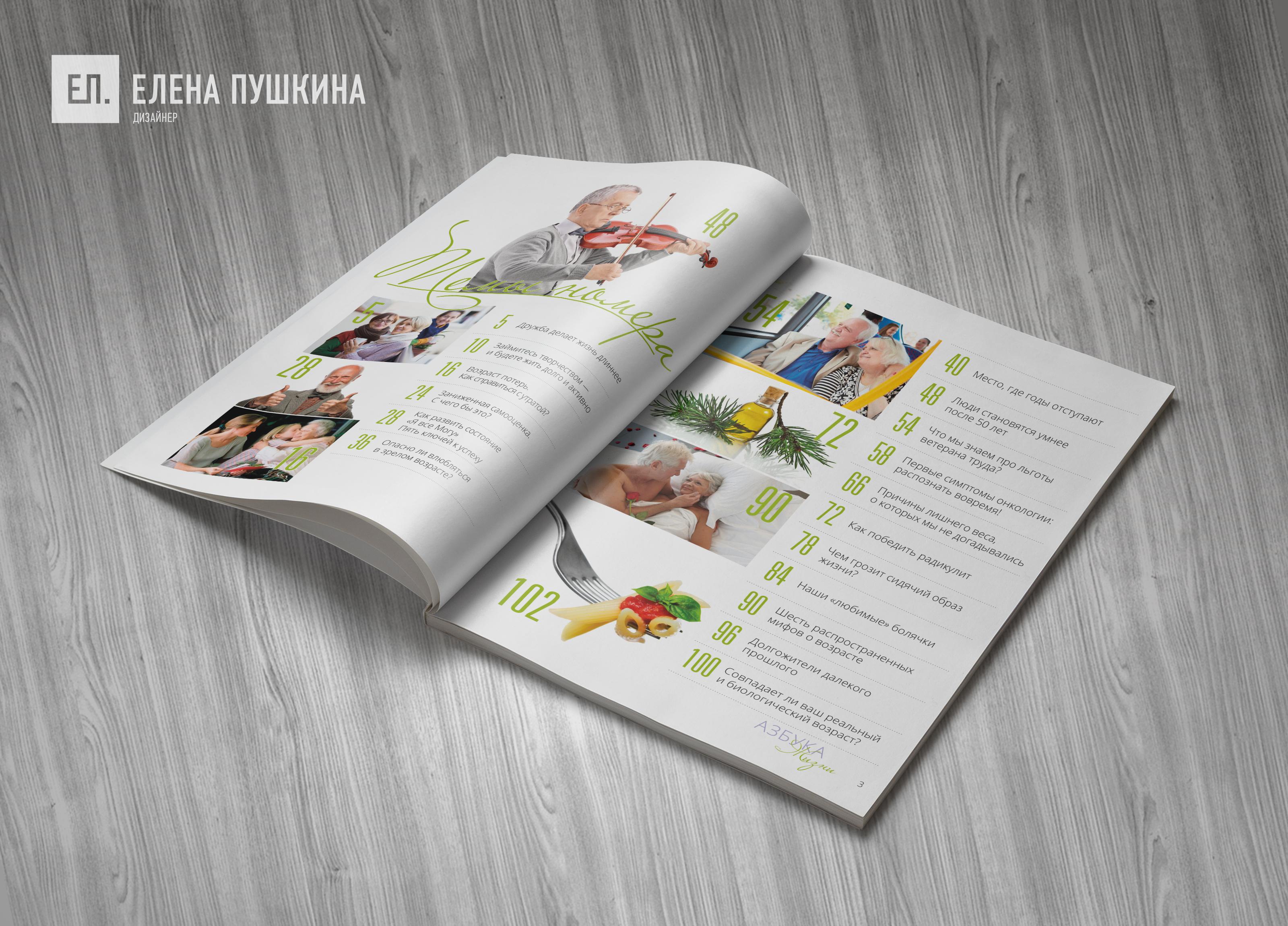 Журнал «Азбука Жизни»№3 весна 2017— разработка с«нуля» логотипа, обложки, макета ивёрстка журнала Разработка журналов Портфолио