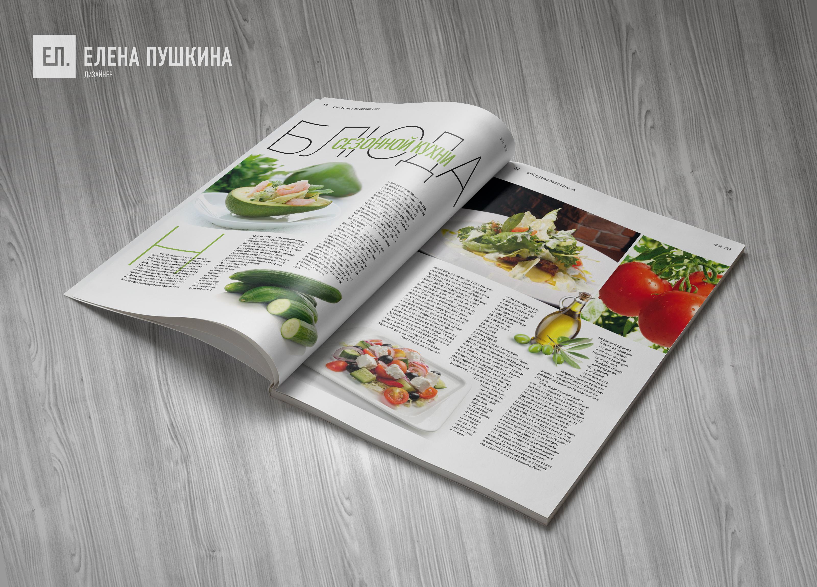 Глянцевый журнал «CoolBaba» №34 весна 2016— разработка дизайна ивёрстка журнала Разработка журналов Портфолио