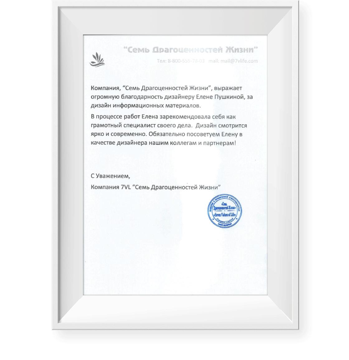 МЛМ компания «Семь драгоценностей жизни» Рекомендации