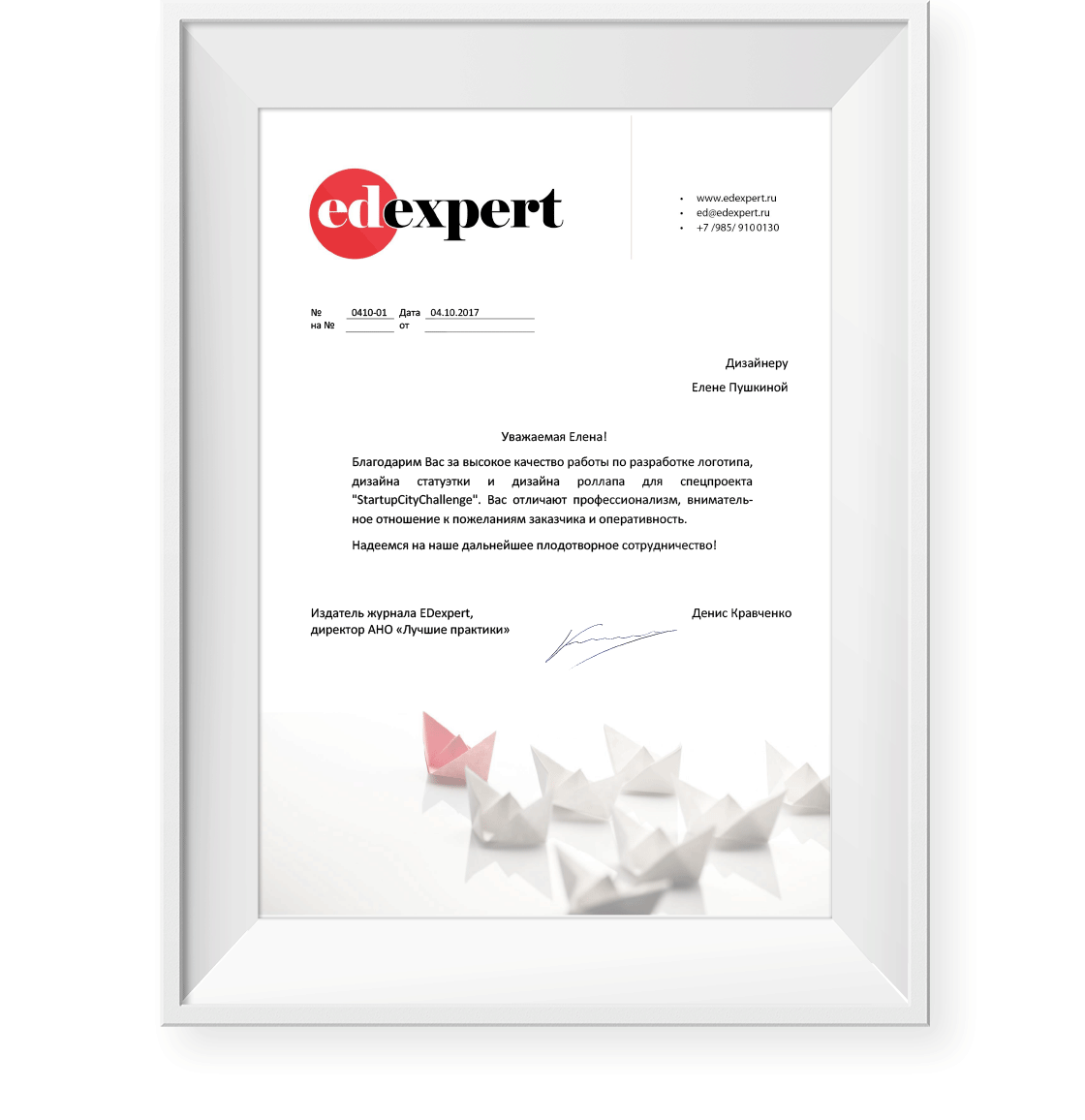 Журнал «EDexpert» Рекомендации