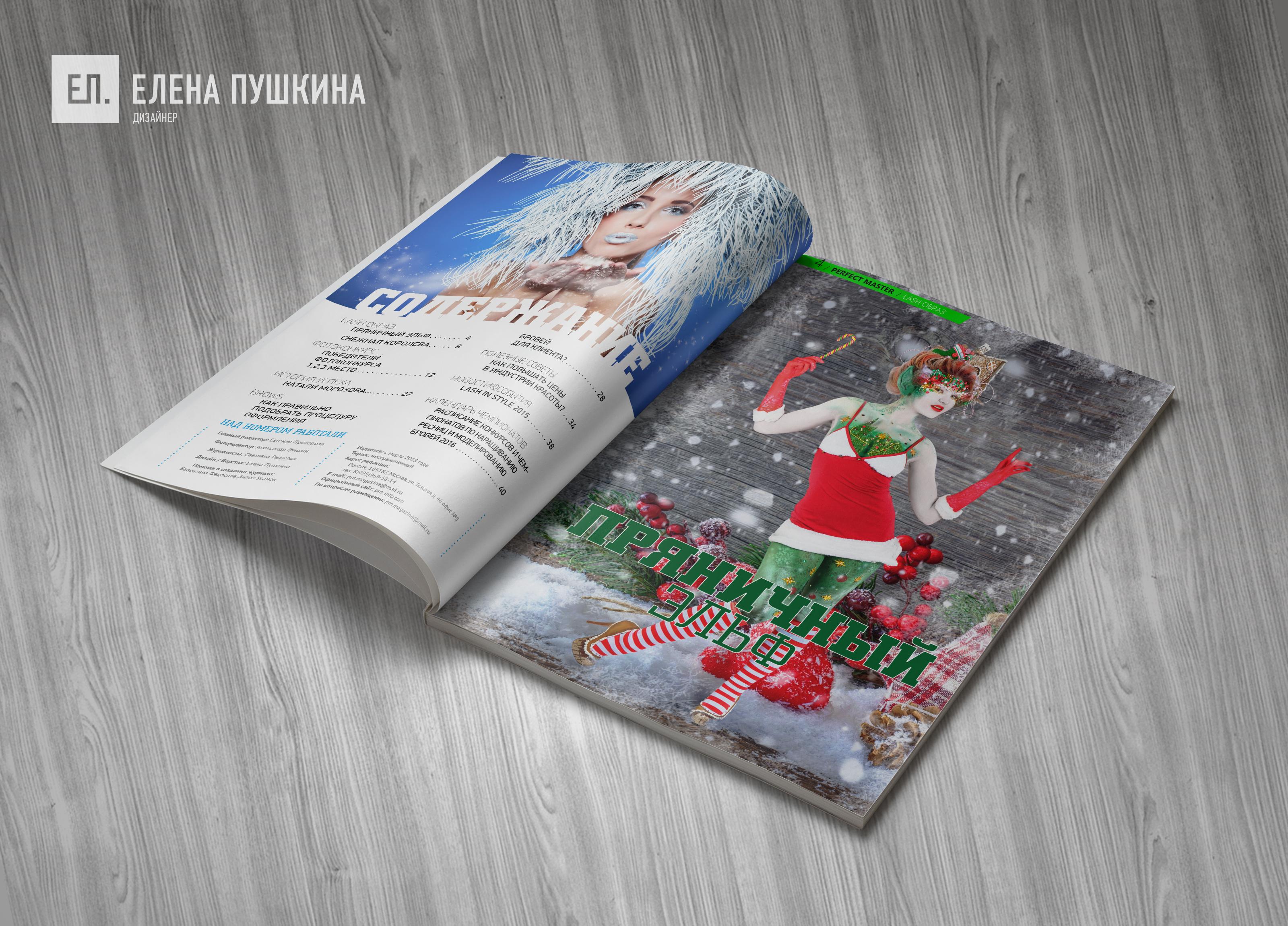 Глянцевый журнал «PERFECT MASTER» №4 декабрь 2015— разработка с«нуля» логотипа, обложки, макета ивёрстка журнала Разработка журналов Портфолио