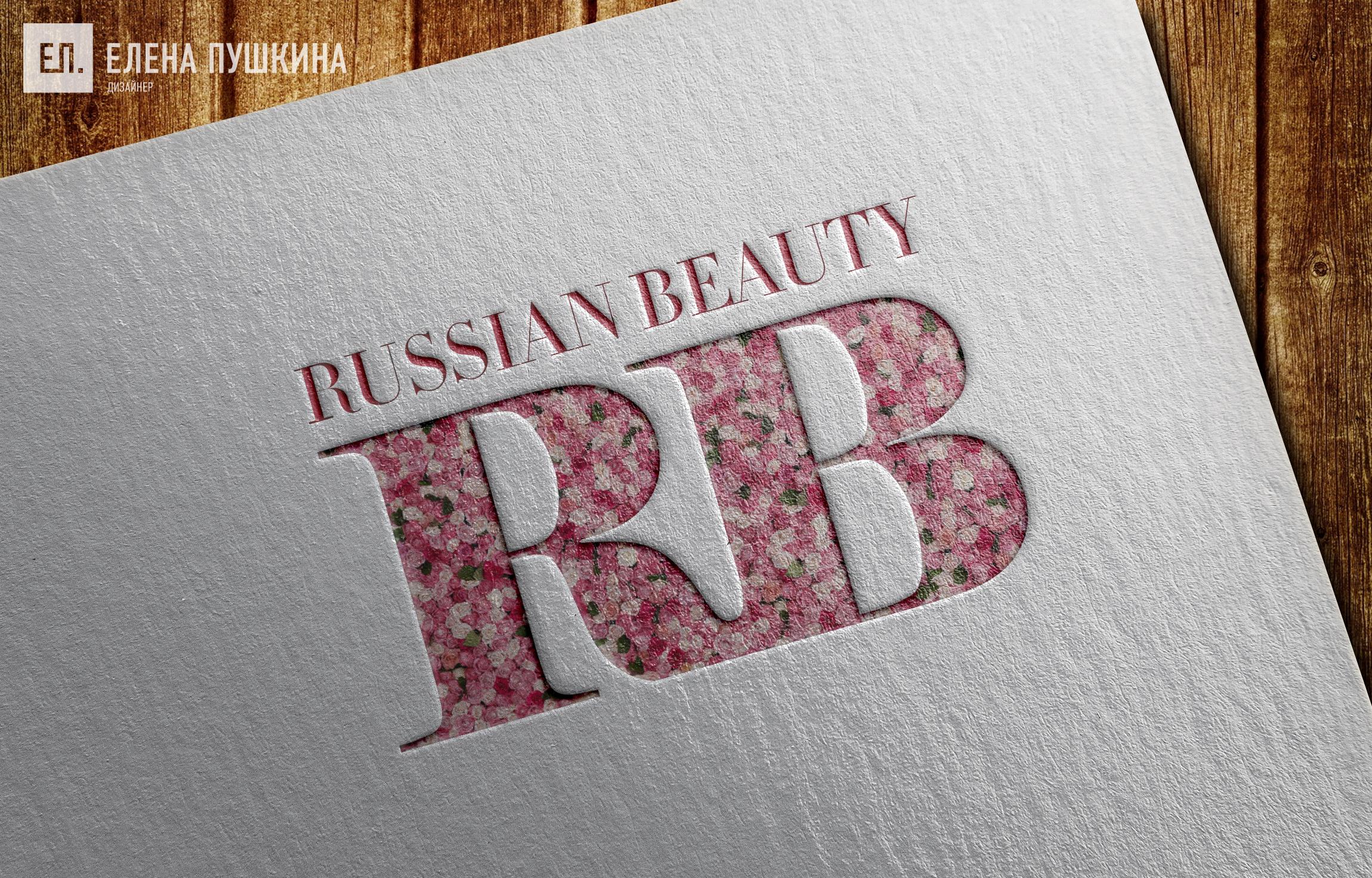Разработка логотипа журнала «RUSSIAN BEAUTY» Разработка логотипов Портфолио