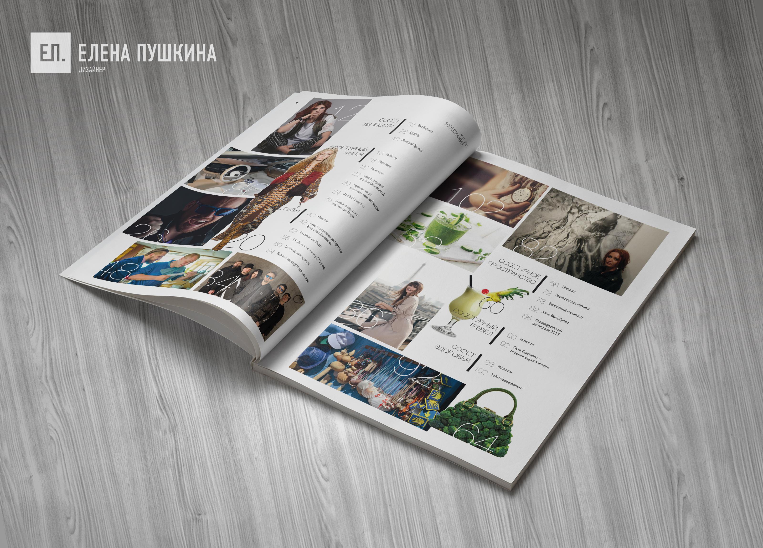 Глянцевый журнал «CoolBaba» №32 2015— разработка дизайна ивёрстка журнала Разработка журналов Портфолио