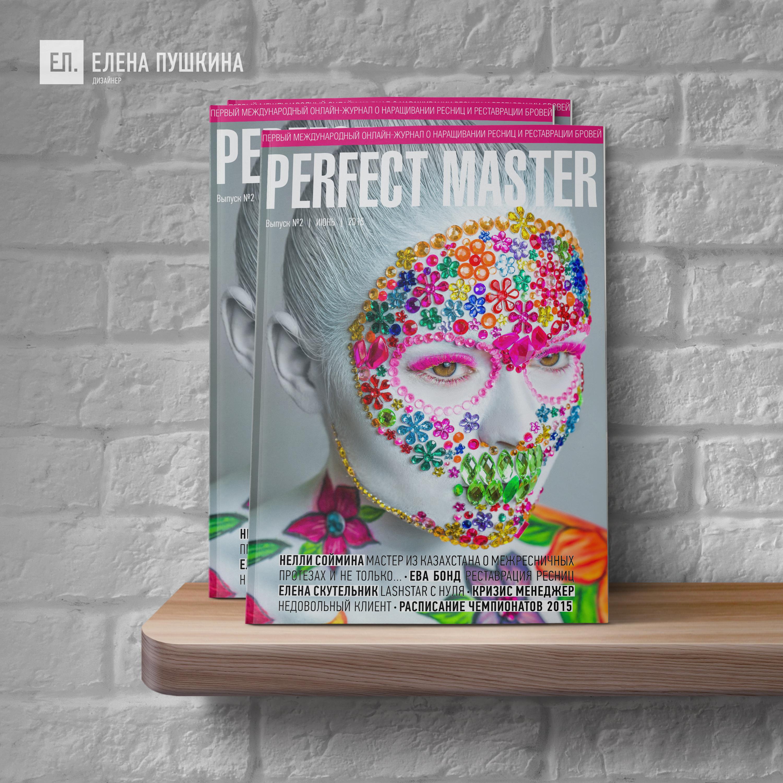 Глянцевый журнал «PERFECT MASTER» №2 июнь 2015— разработка с«нуля» логотипа, обложки, макета ивёрстка журнала Разработка журналов Портфолио