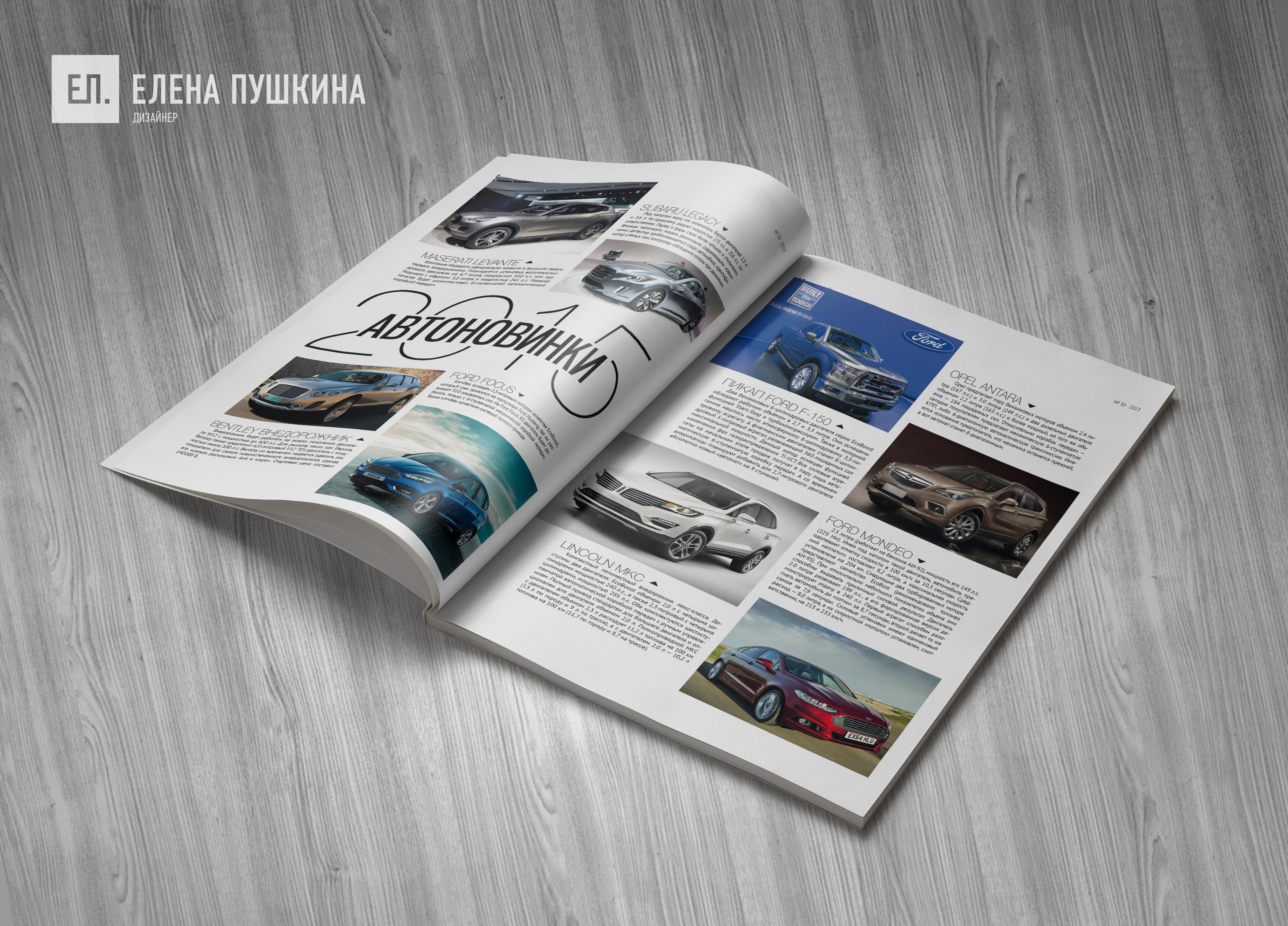 Глянцевый журнал «CoolBaba» №31 2015— разработка дизайна ивёрстка журнала Разработка журналов Портфолио