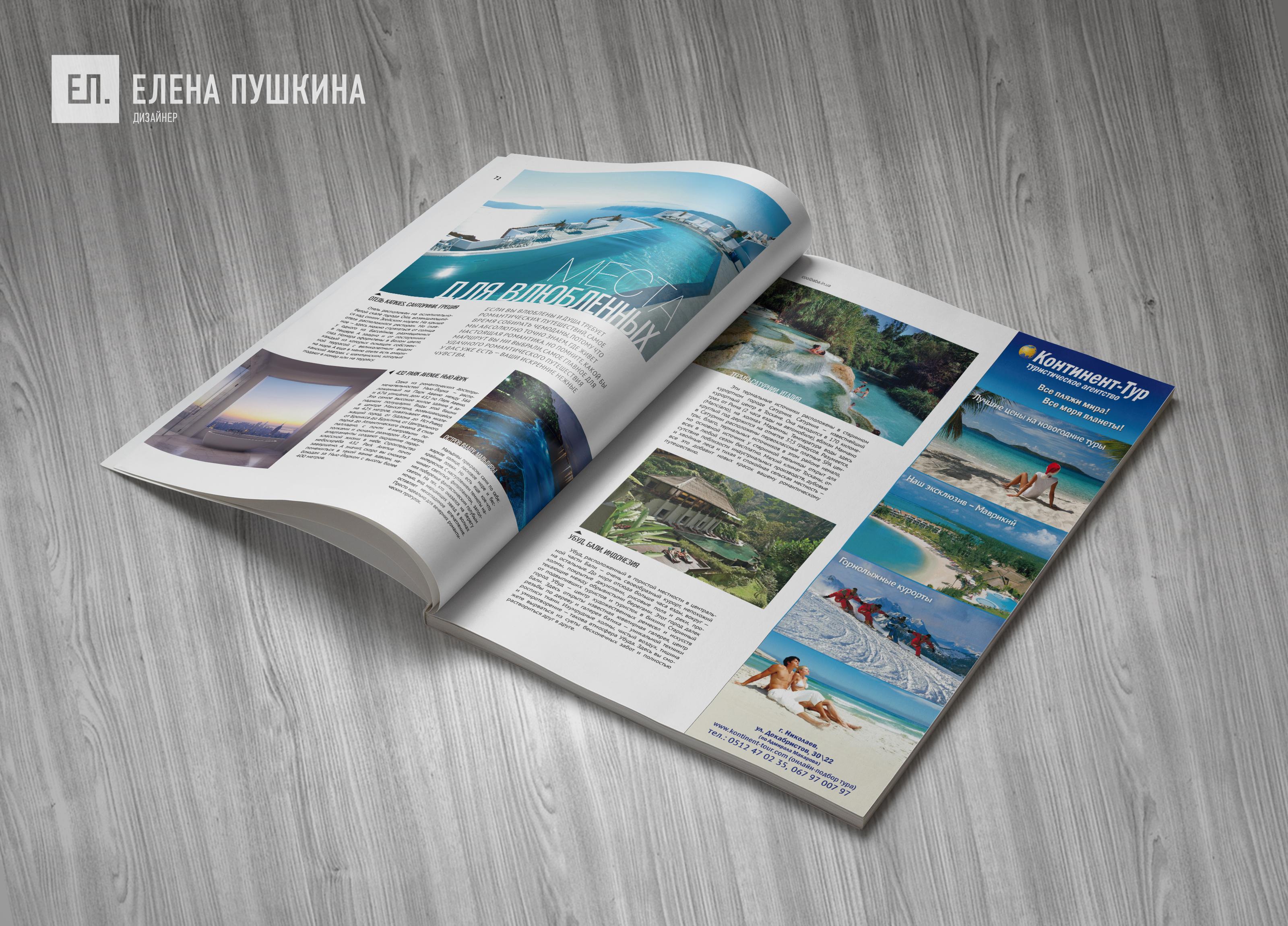 Глянцевый журнал «CoolBaba» №30 2015— разработка дизайна ивёрстка журнала Разработка журналов Портфолио