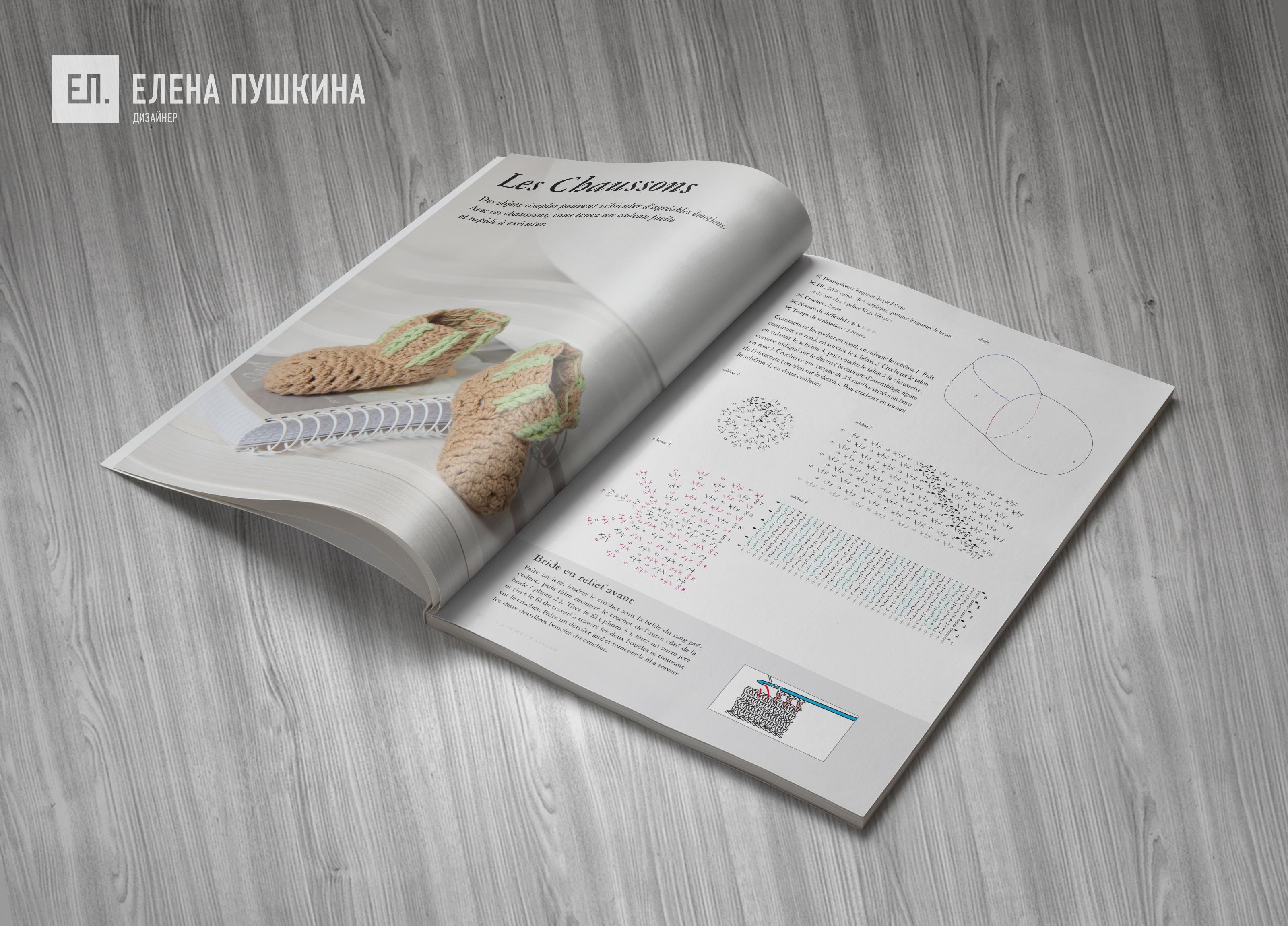 Журнал «CRPA» 11 2012 длямедиа холдинга «Multimedia Press»— разработка дизайна, цветокоррекция ивёрстка журнала Разработка журналов Портфолио