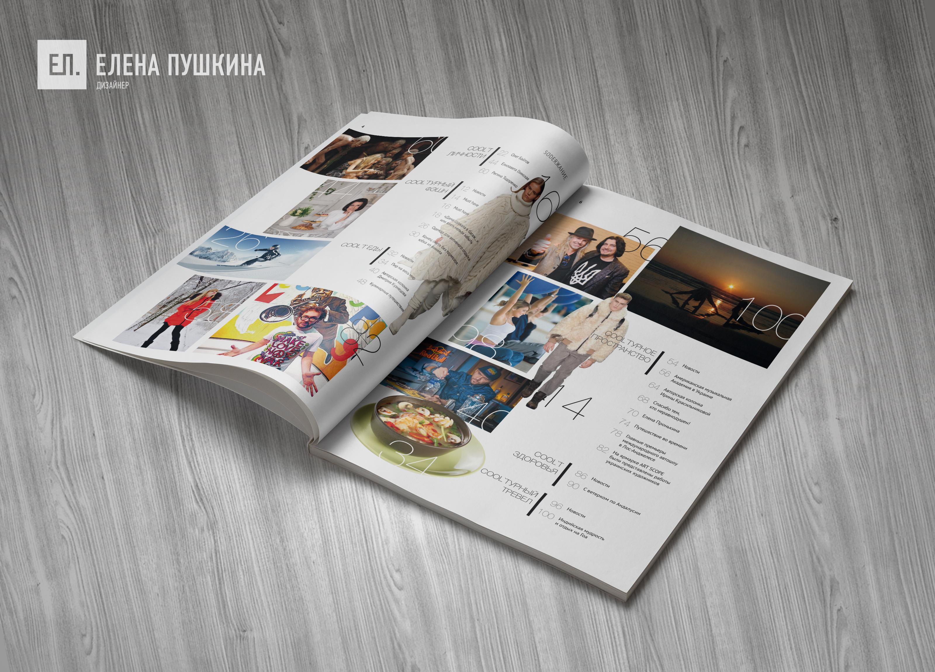 Глянцевый журнал «CoolBaba» №29 2014— разработка дизайна ивёрстка журнала Разработка журналов Портфолио