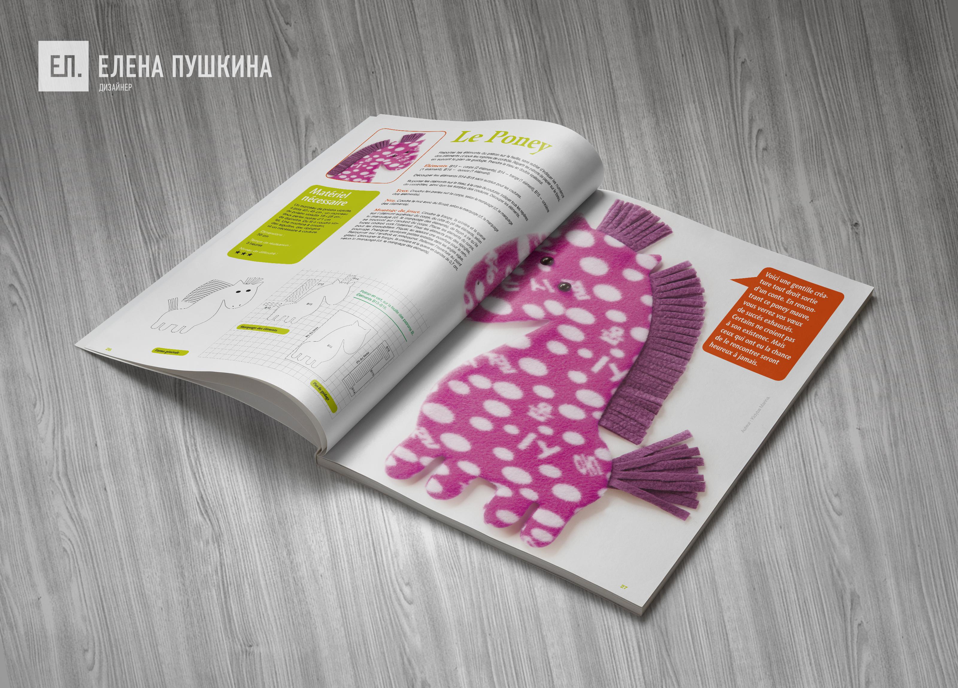 Журнал «Crazy Toys» 2012 для медиа холдинга «Multimedia Press» — разработка дизайна, цветокоррекция и вёрстка журнала Разработка журналов Портфолио