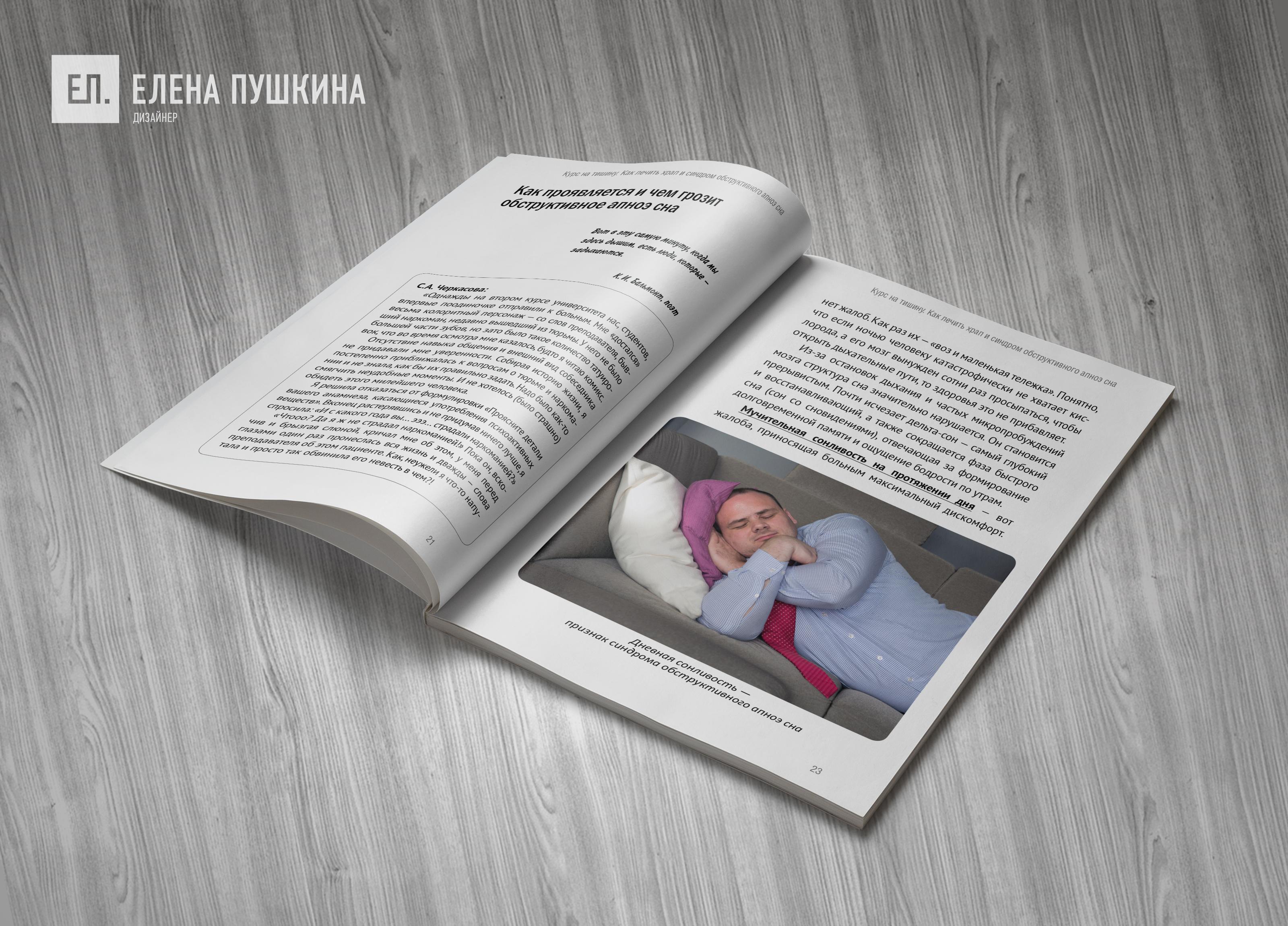 «Курс натишину»— дизайн с«нуля» ивёрстка книги. Отделение медицины сна ФГБУ Клинического санатория «Барвиха»— 96 стр. Создание книг Портфолио