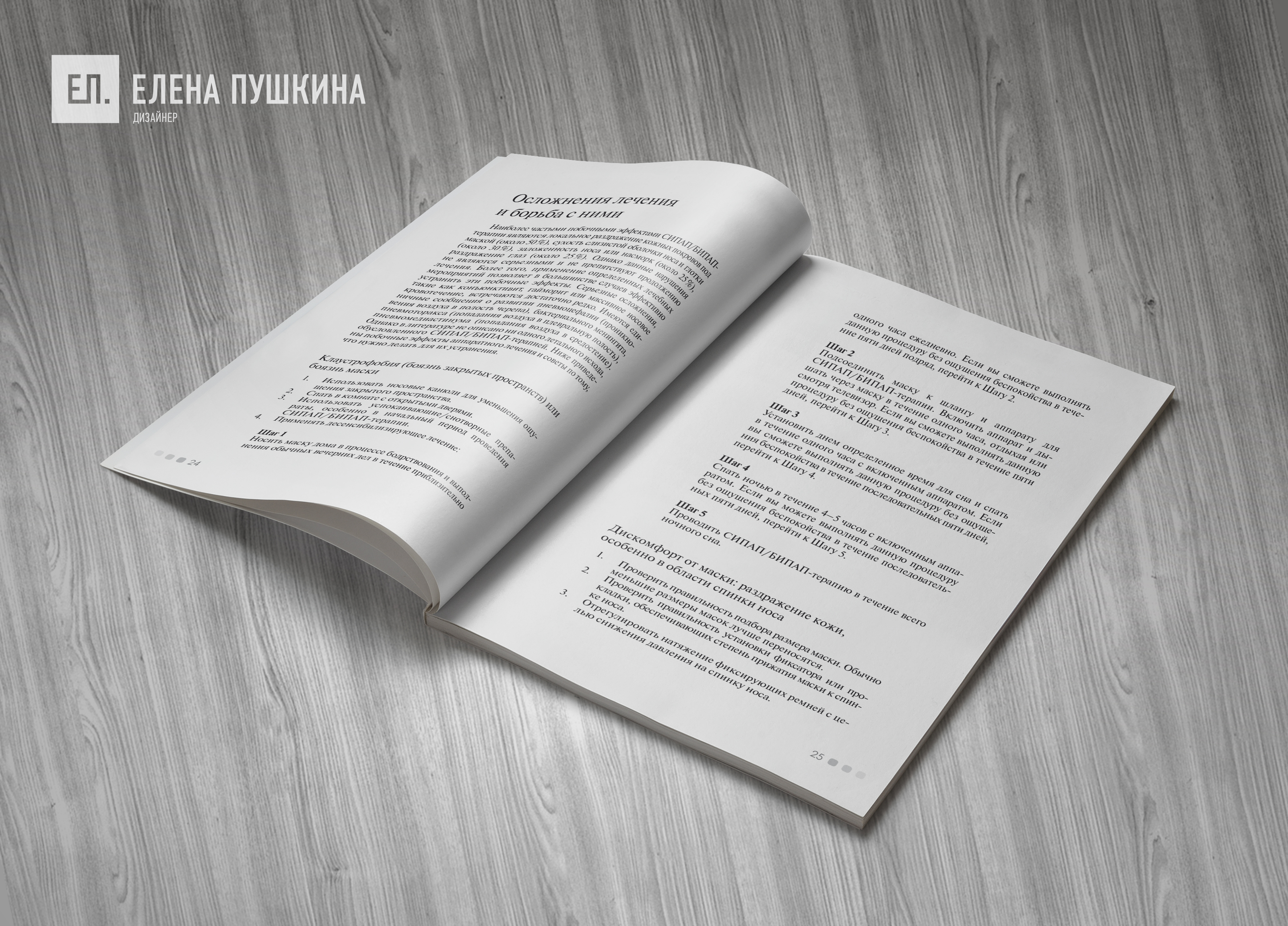 «Проведение СИПАП/БИПАП-терапии в домашних условиях» — дизайн с «нуля» и вёрстка книги. Отделение медицины сна ФГБУ Клинического санатория «Барвиха» — 40 стр. Создание книг Портфолио